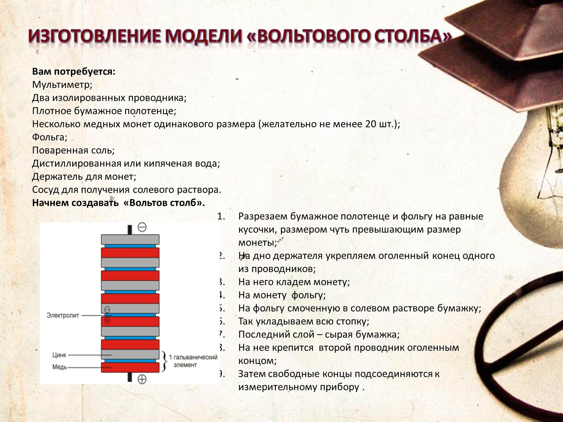 презентация на тему генерирование электрического тока