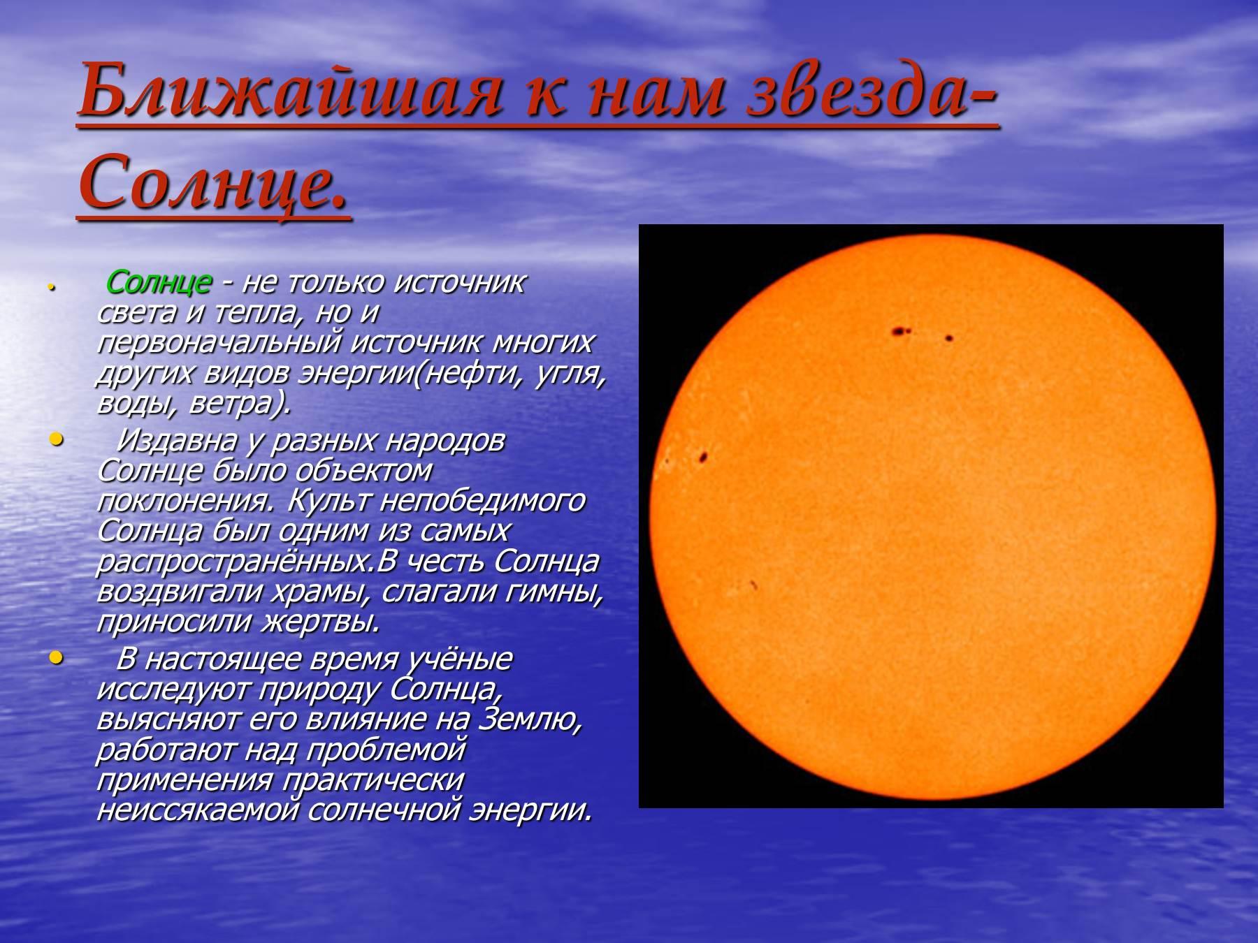 сообщение о солнце с картинками фото