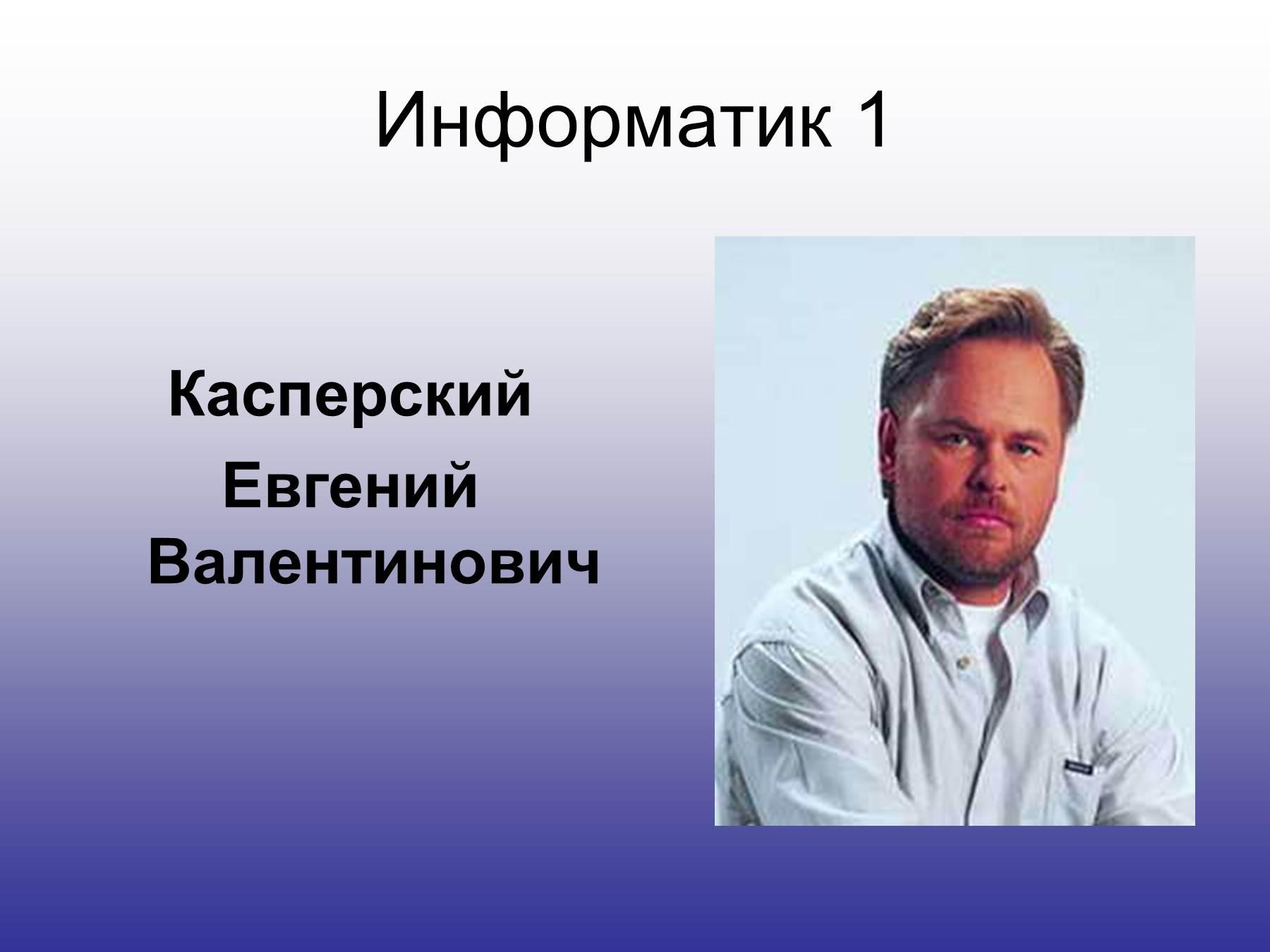 презентацию основы социальной информатики