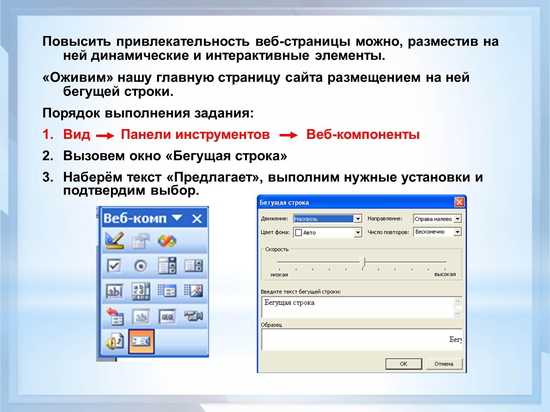 Как сделать интерактивную веб страницу