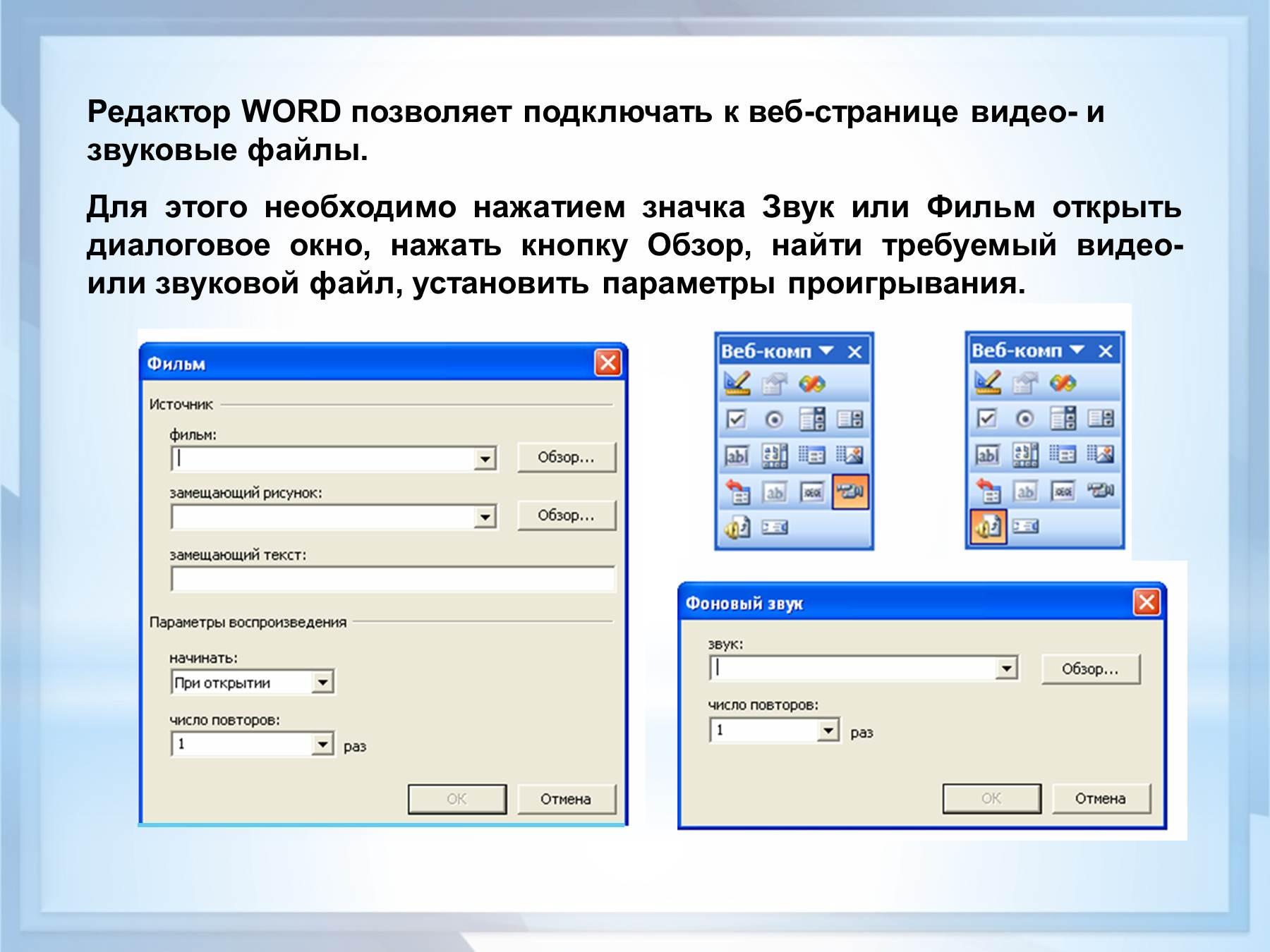 Создание web страниц средствами текстового процессора