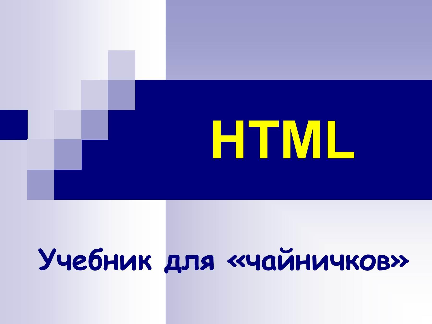 Html документы учебник