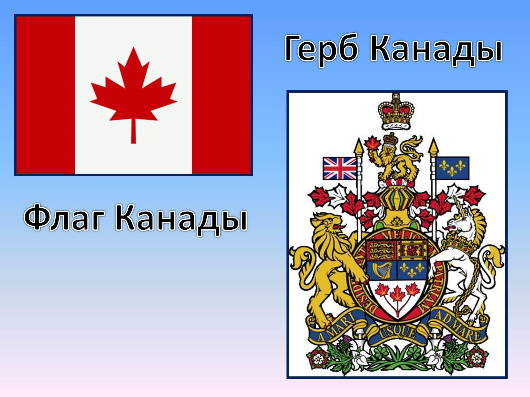 Под Каким Знаком Находится Страна Канада