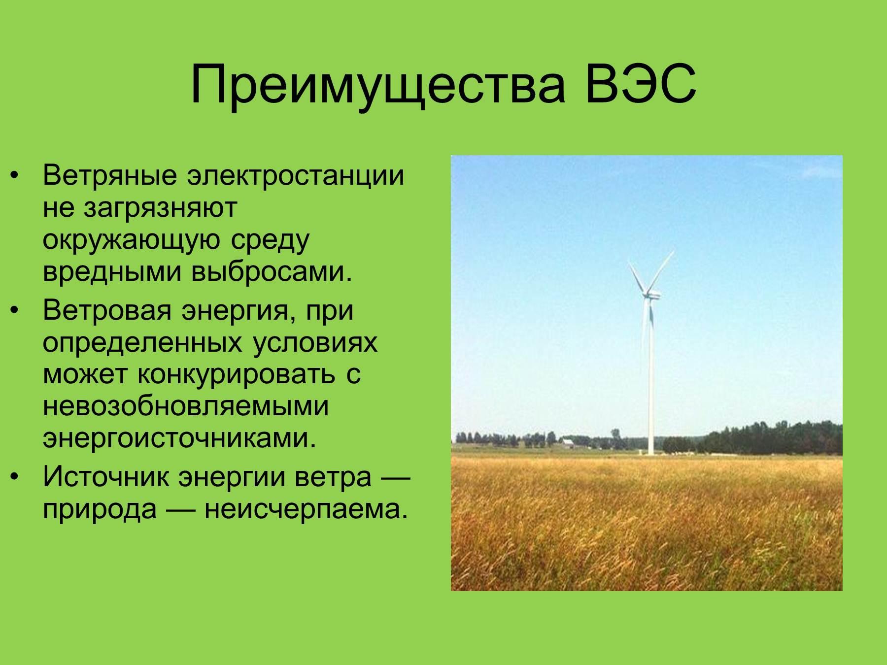 ветровая электростанция плюсы и минусы сладких