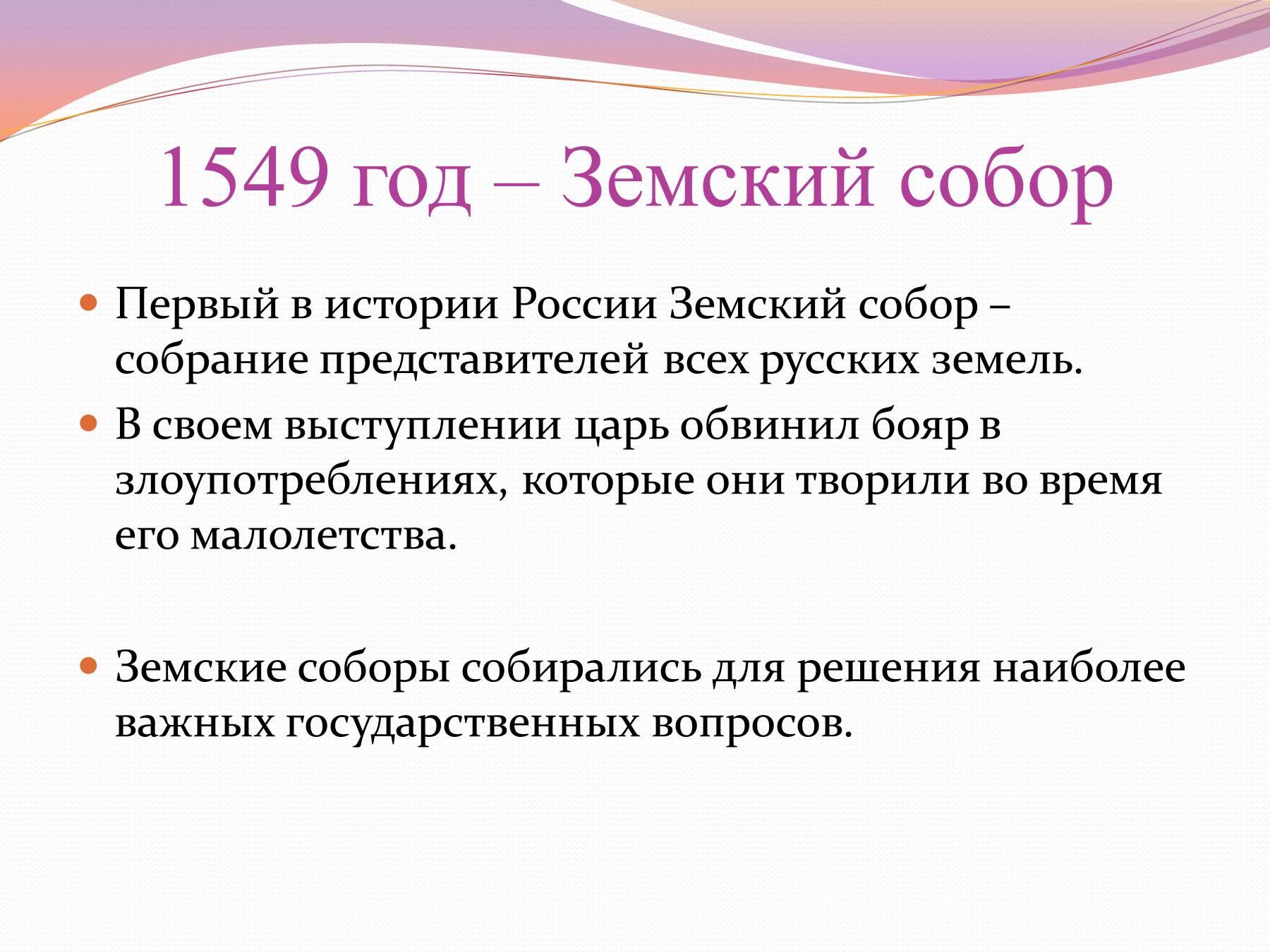 Схема управление россией при иване 4