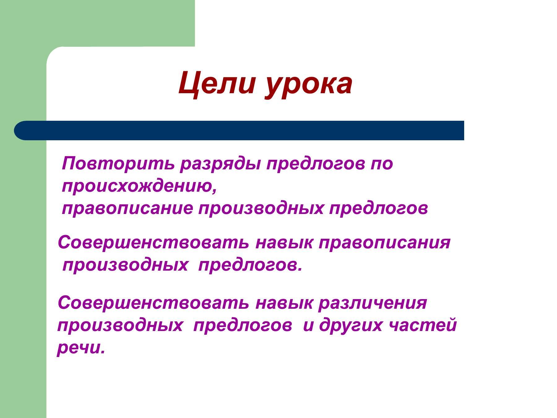 предлог 7 класс презентация