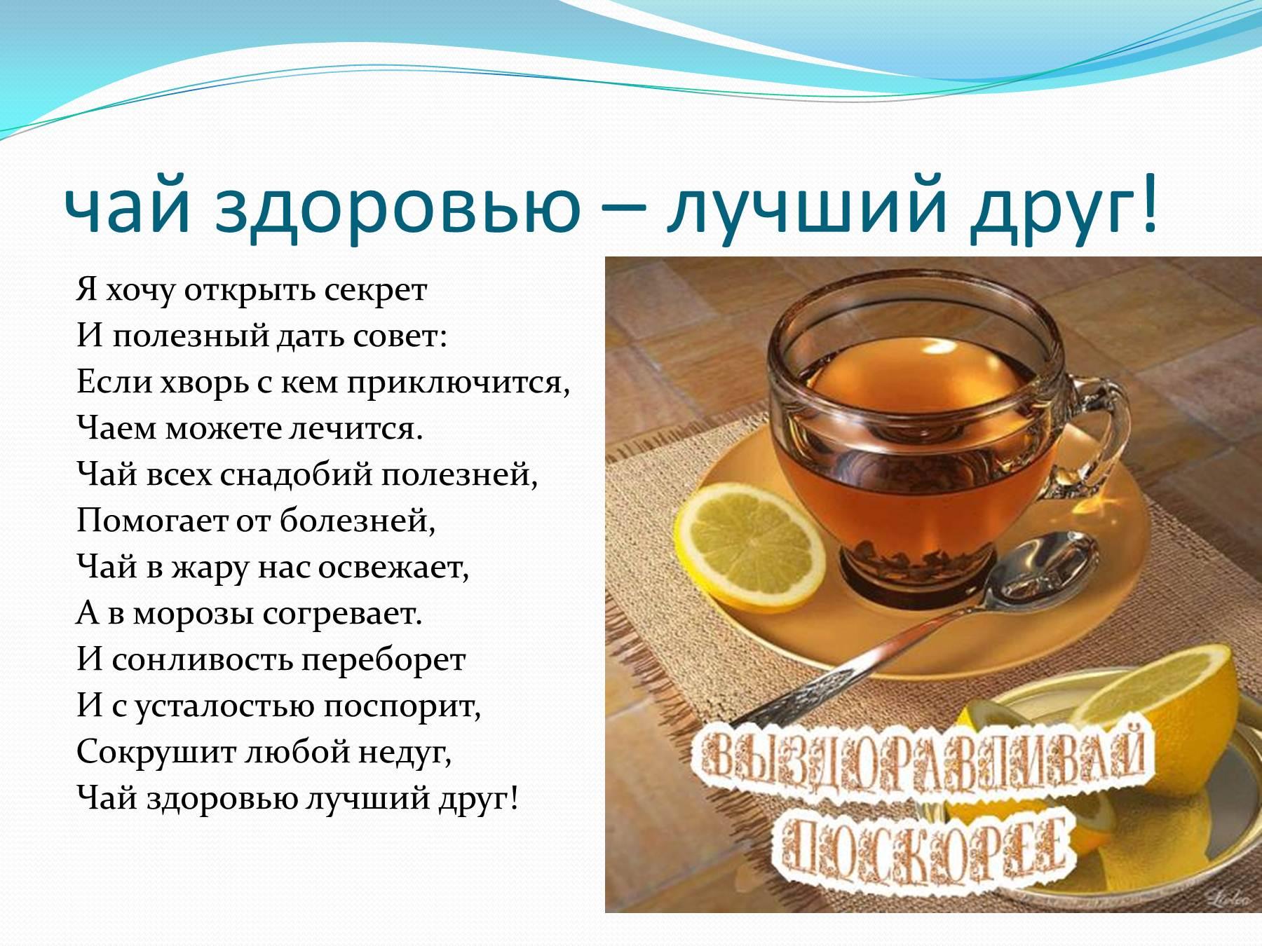 подарок чай стихи прикольные