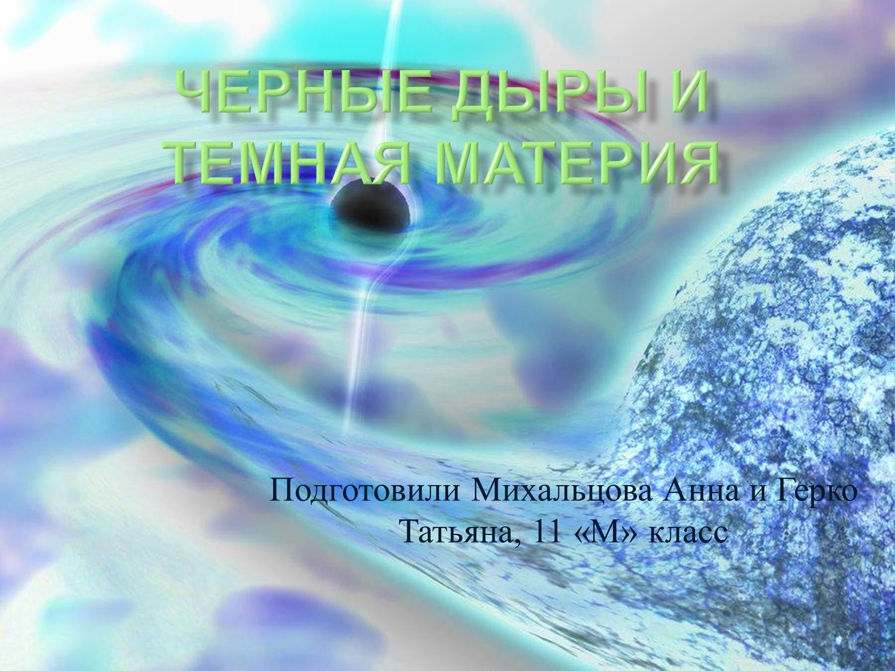 video-prezentatsiya-po-astronomii-11-klass-skachat-temu