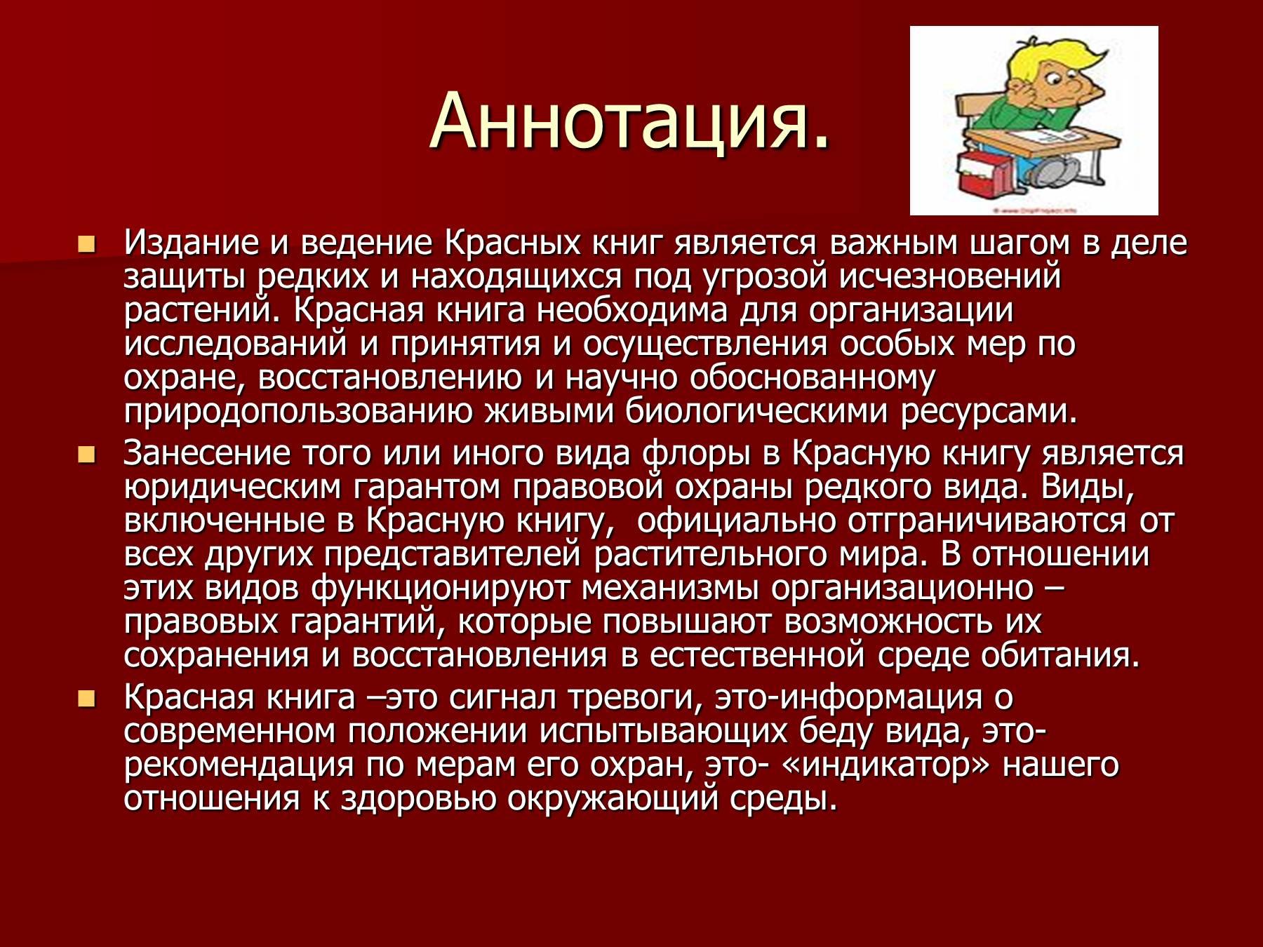 Как сделать проект 4 класса на тему красная книга россии