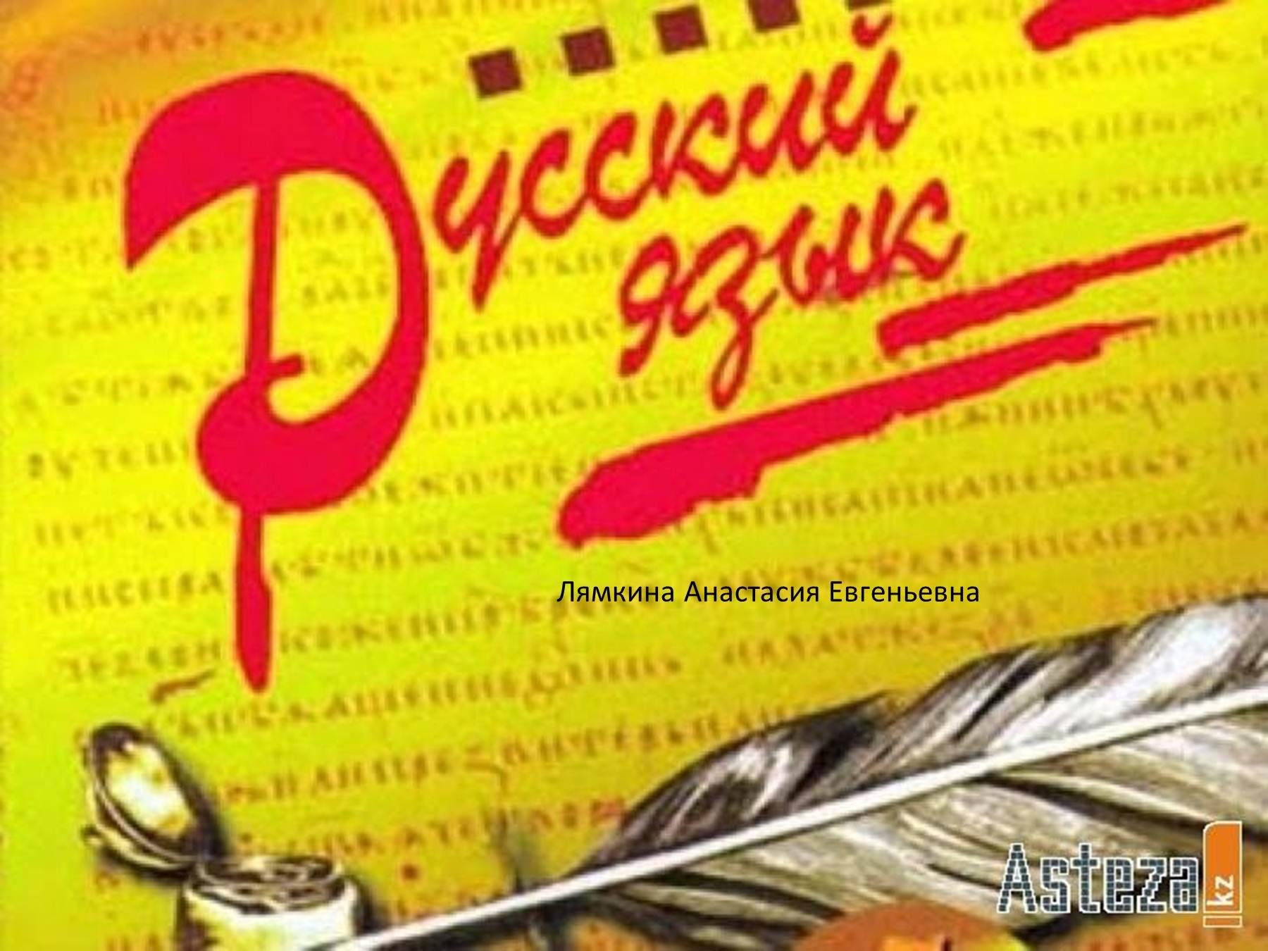 Русский язык википедия 6 фотография