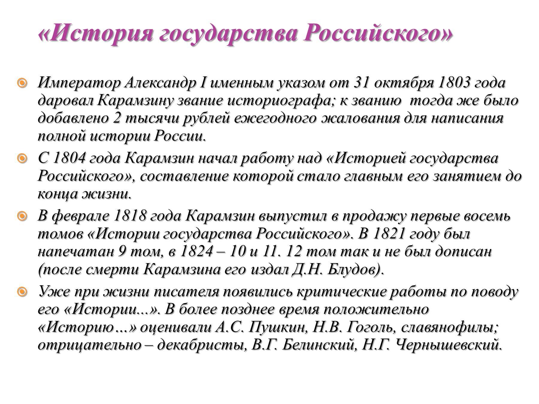 презентация на тему карамзин николай михайлович