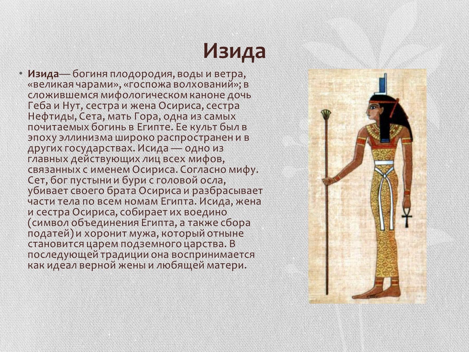 картинки богов древних египтян создана частичных объектов
