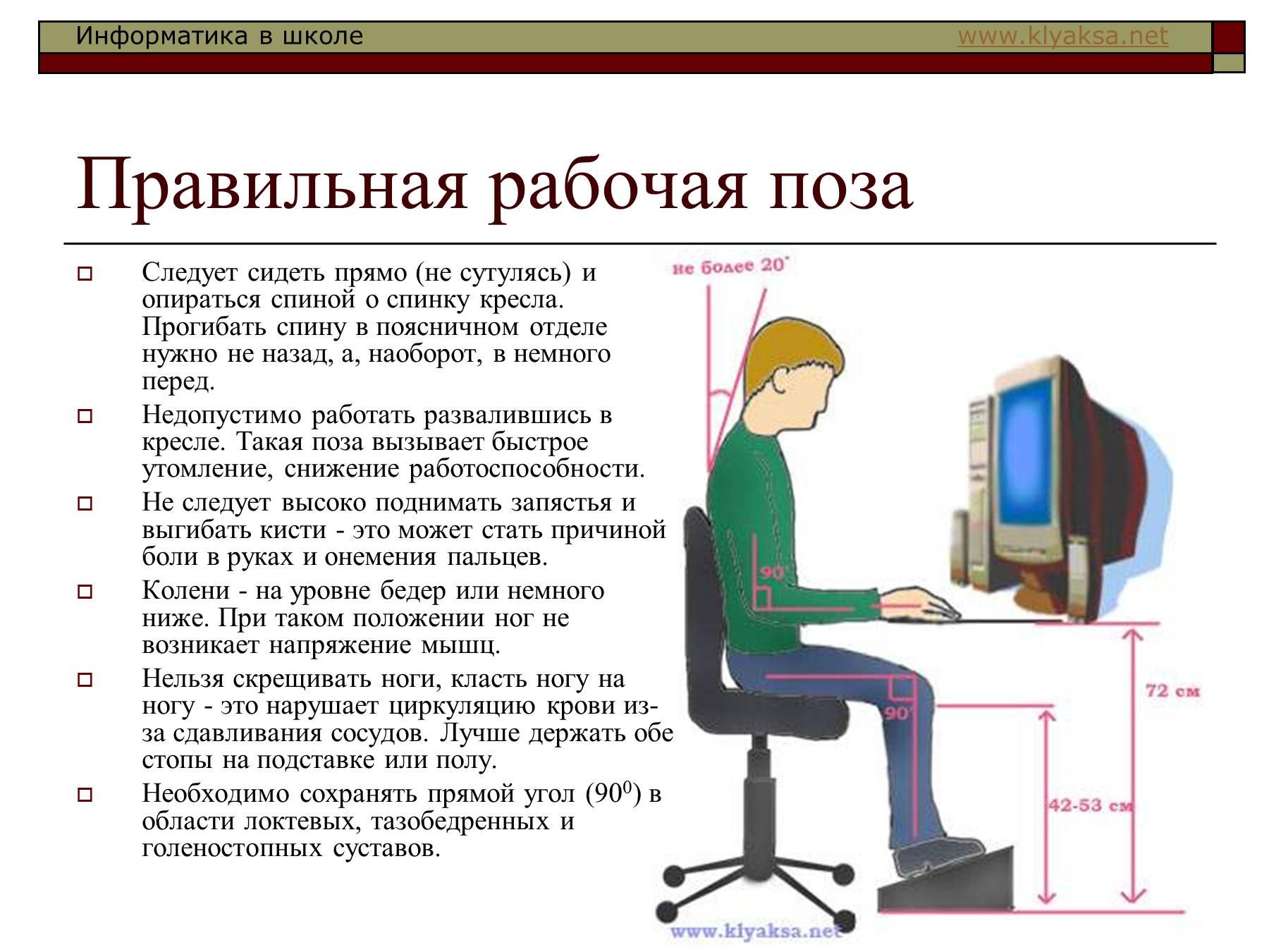 реферат безопасность при работе с компьютером