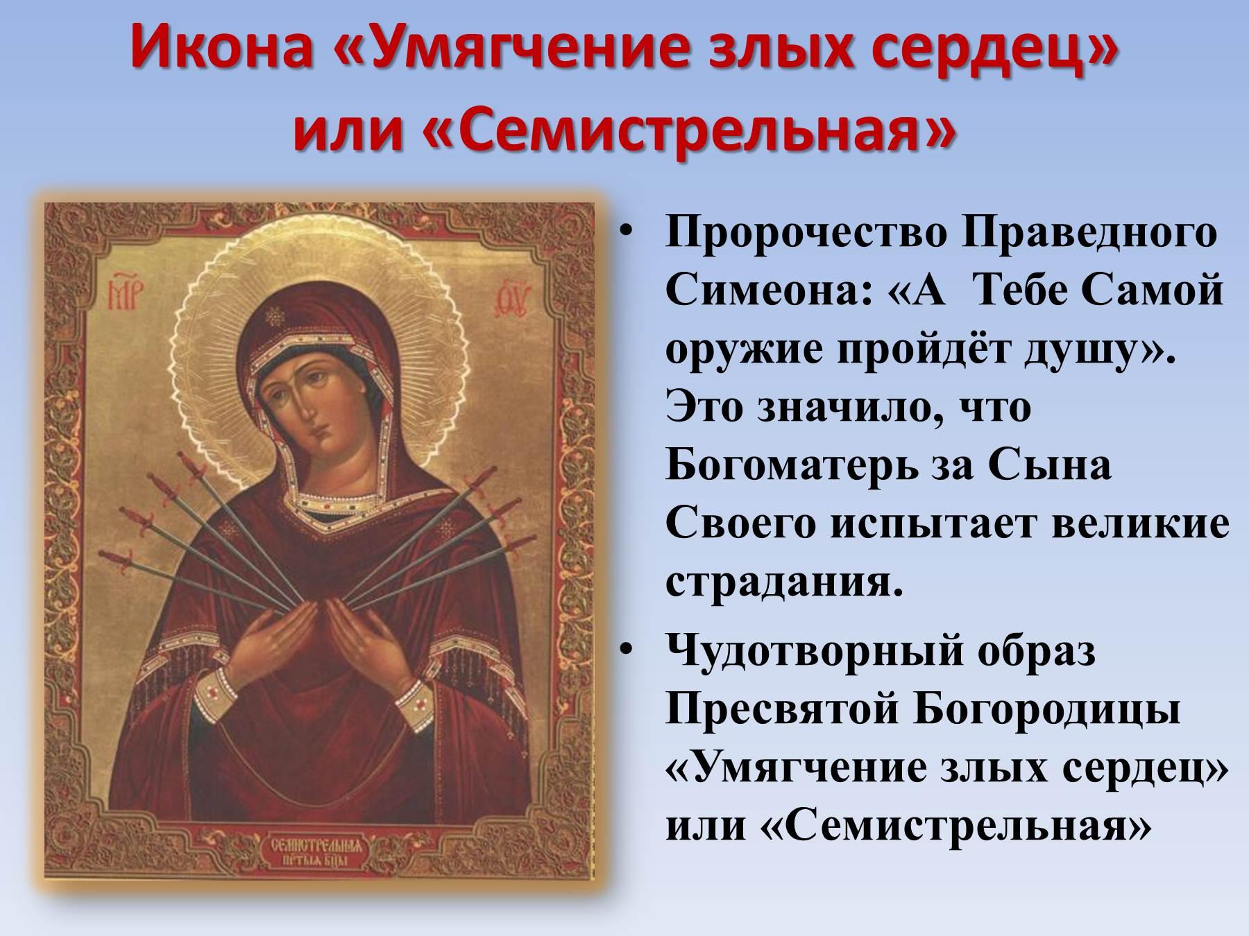 Семистрельная икона божьей матери картинки поздравления