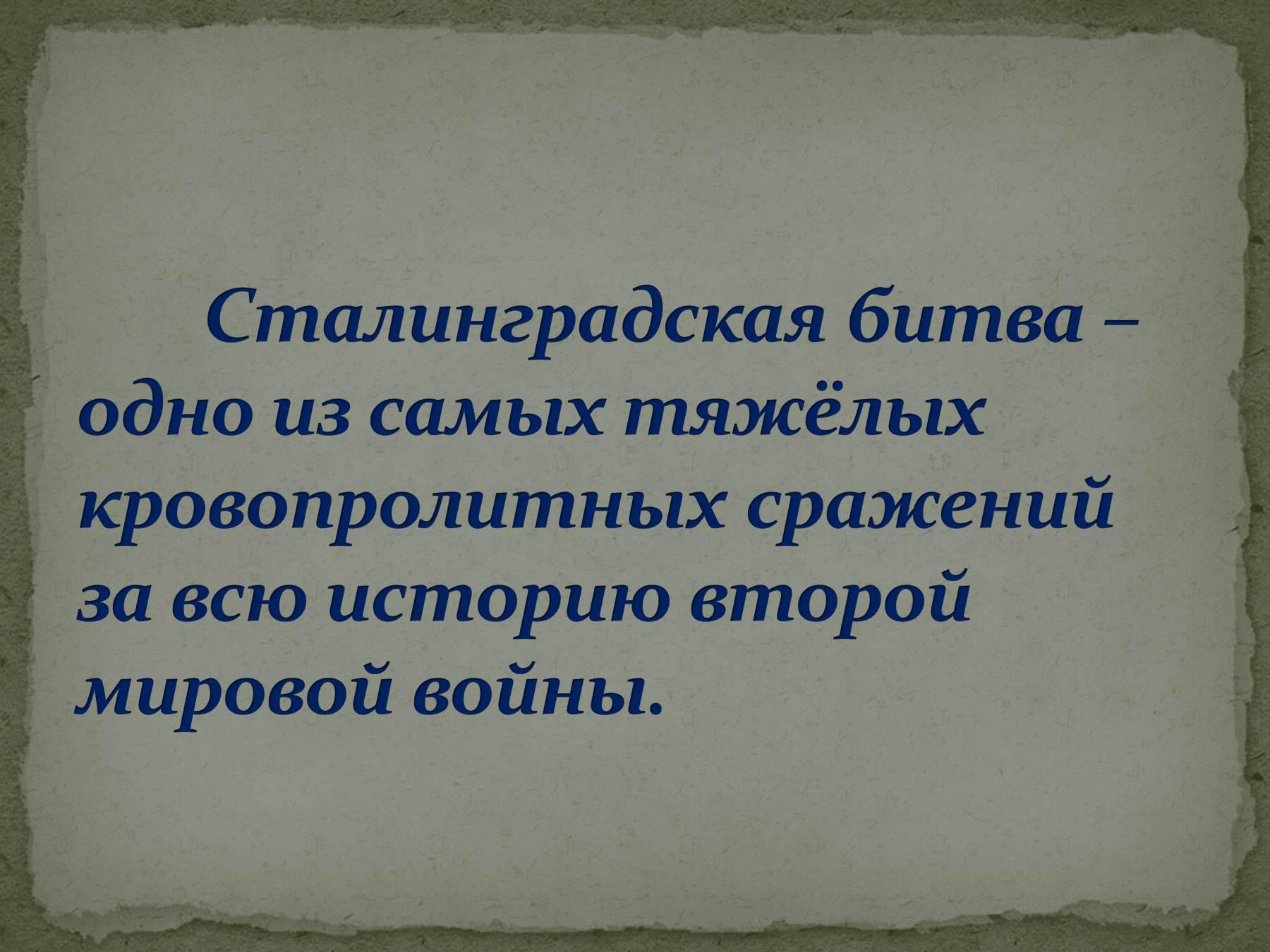 cталинградская битва, презентация