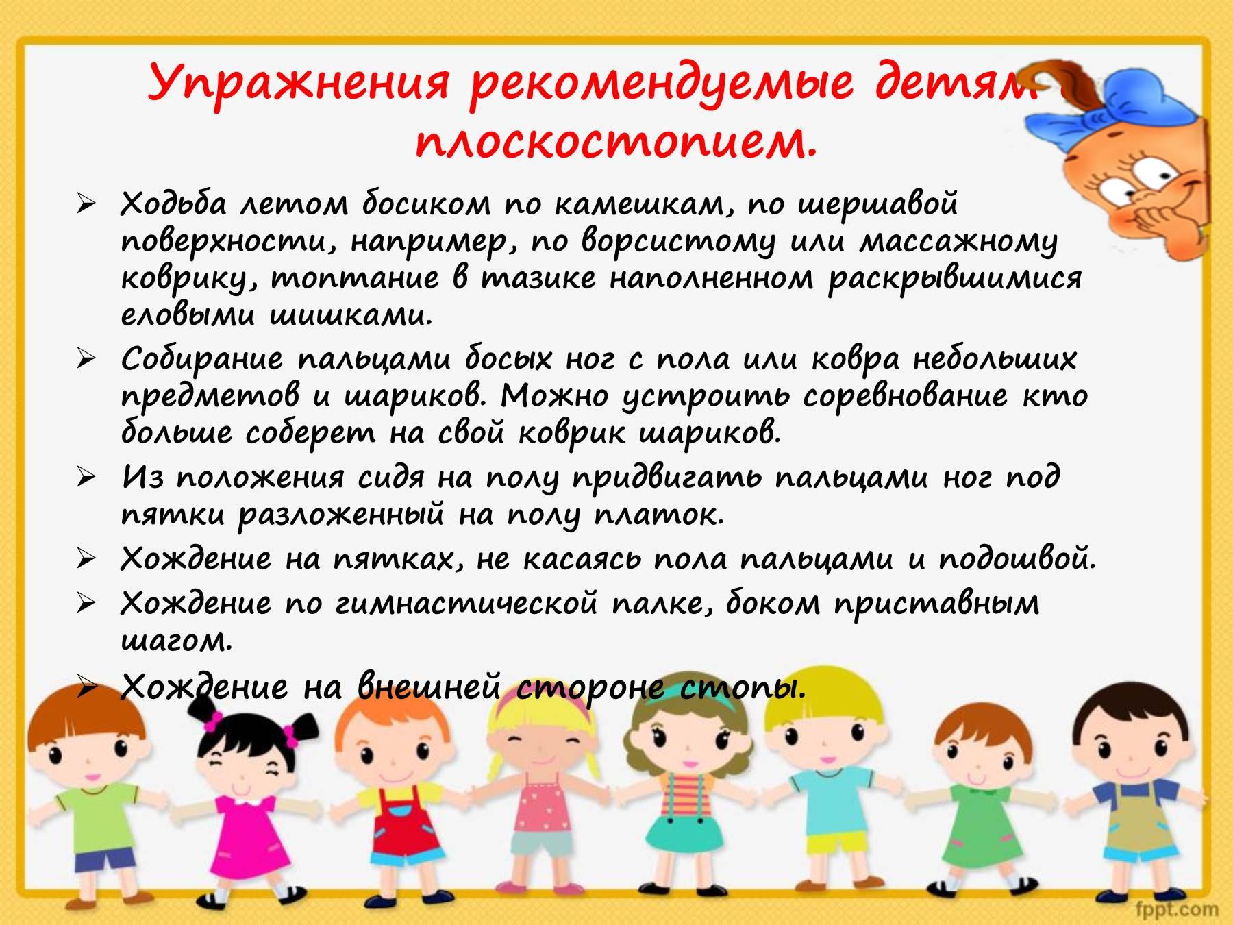 Плоскостопие у детей и взрослых, лечение продольного и 89