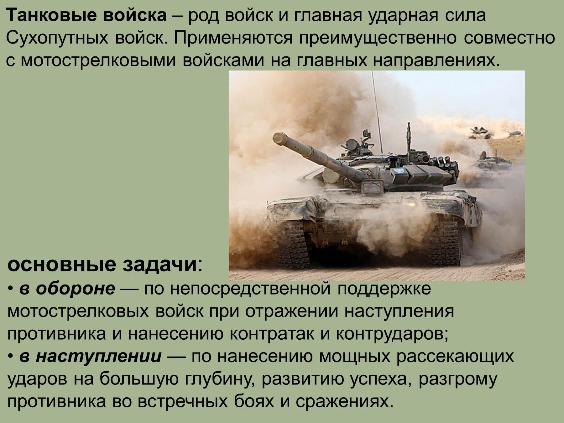 влагалища рвутся каково предназначение танковых войск отодрать соседку подъезду?