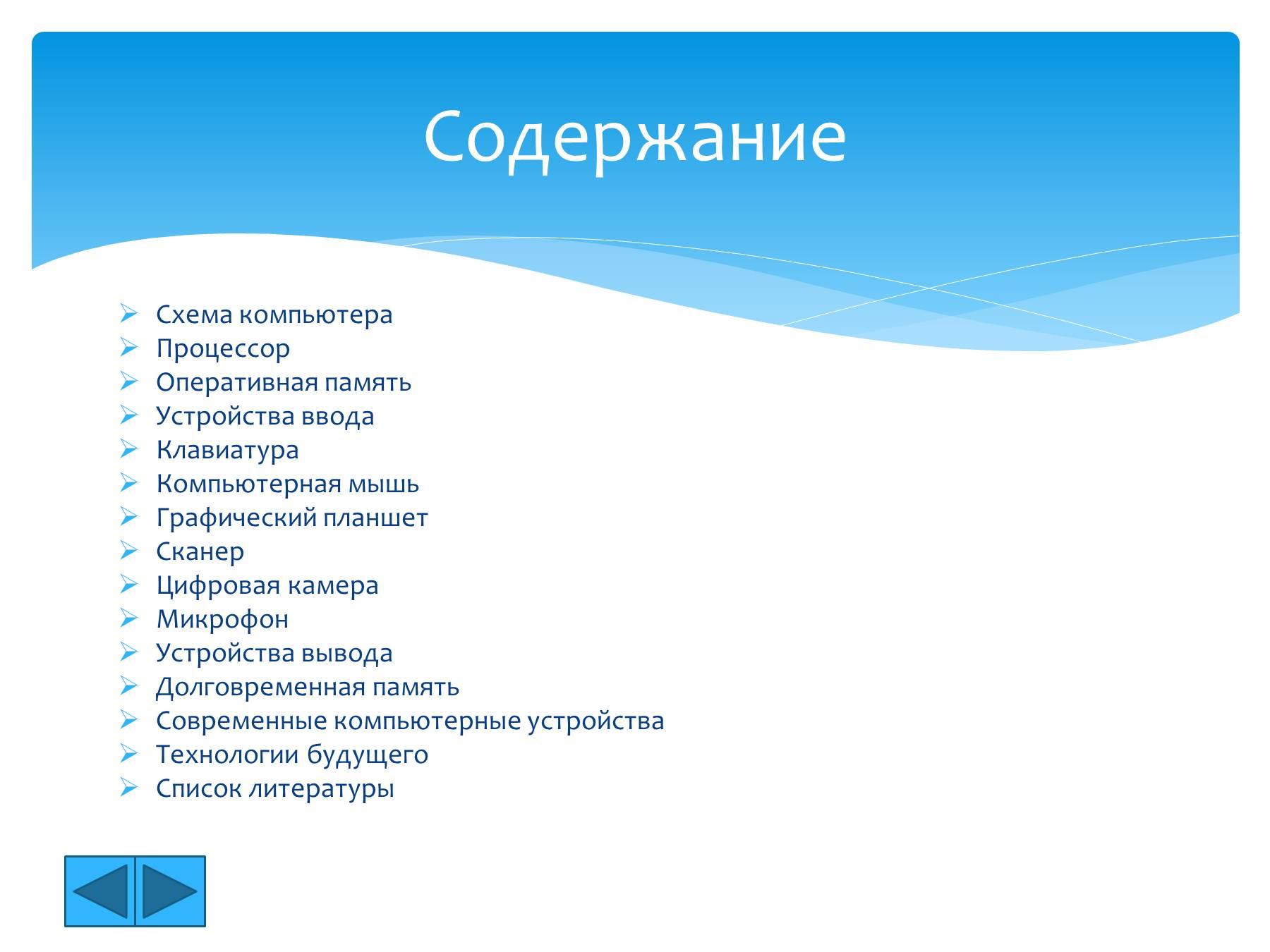 Презентация на тему устройство компьютера скачать бесплатно