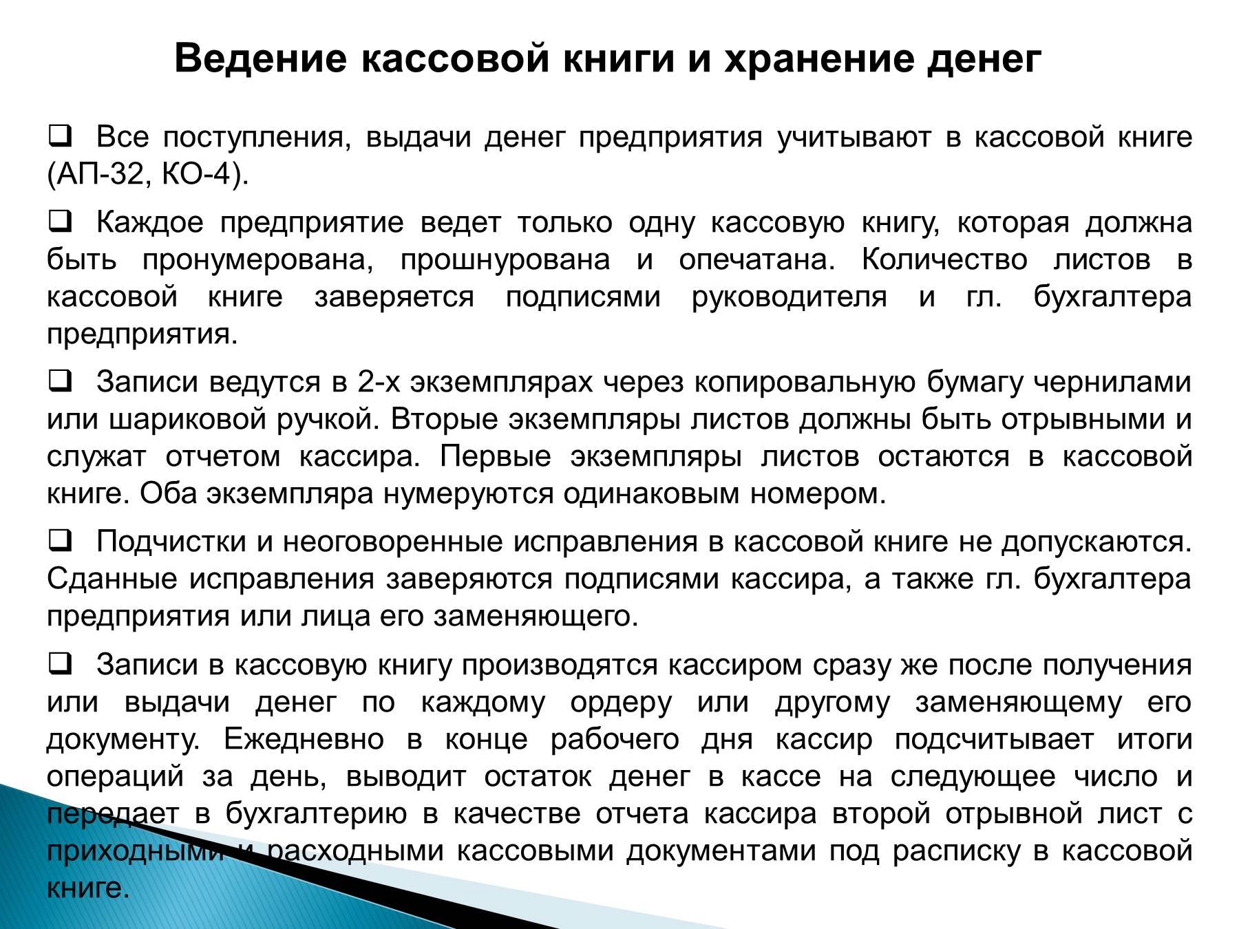 правила ведения кассы в 2016 для ип Ковалева