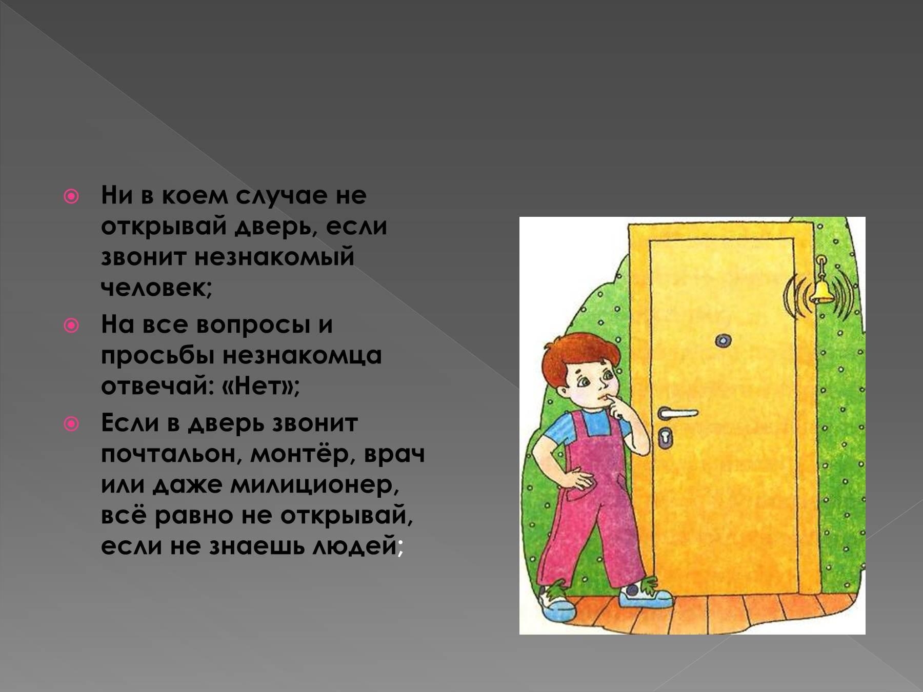 Презентацию на тему безопасность дома