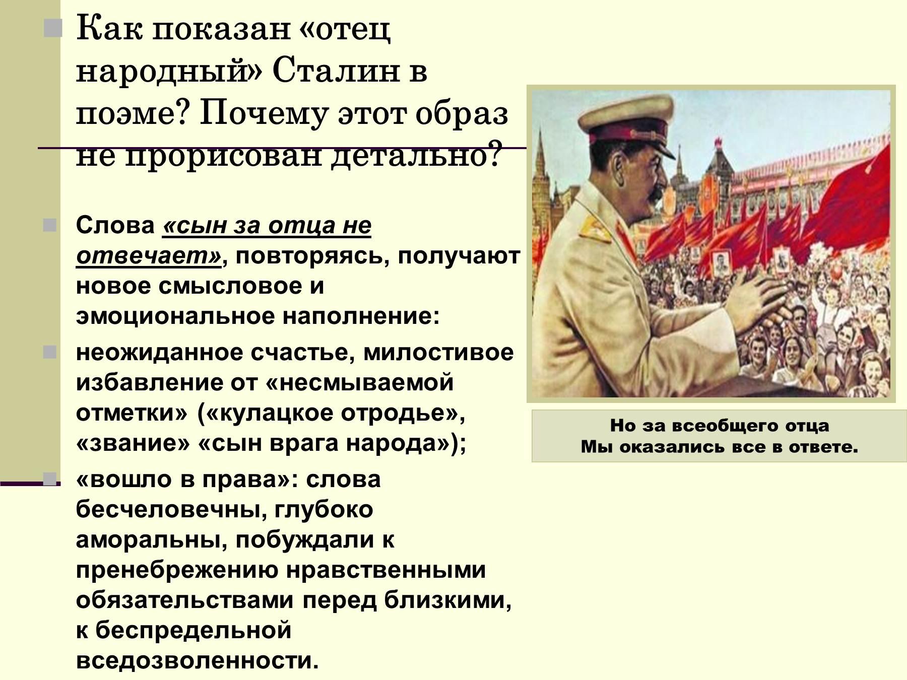 истории стихи твардовского о сталине турфирма помогла