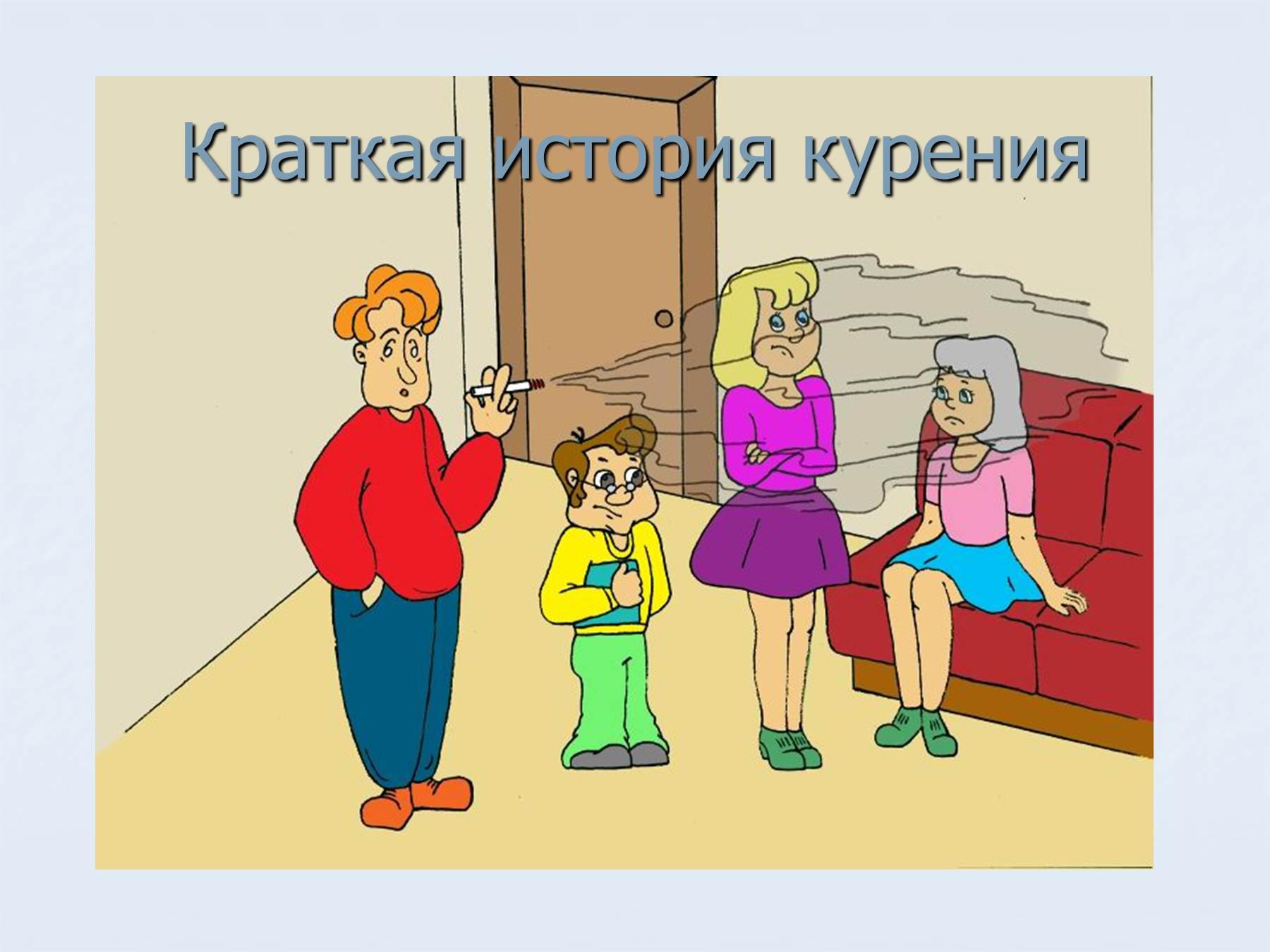 На тему курение 6 фотография