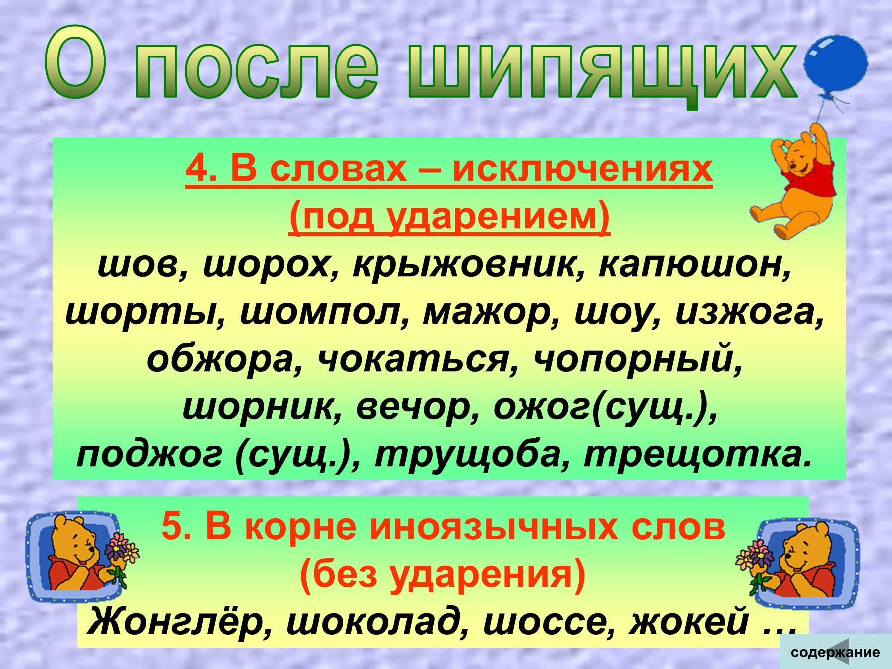 suchka-koren-slova
