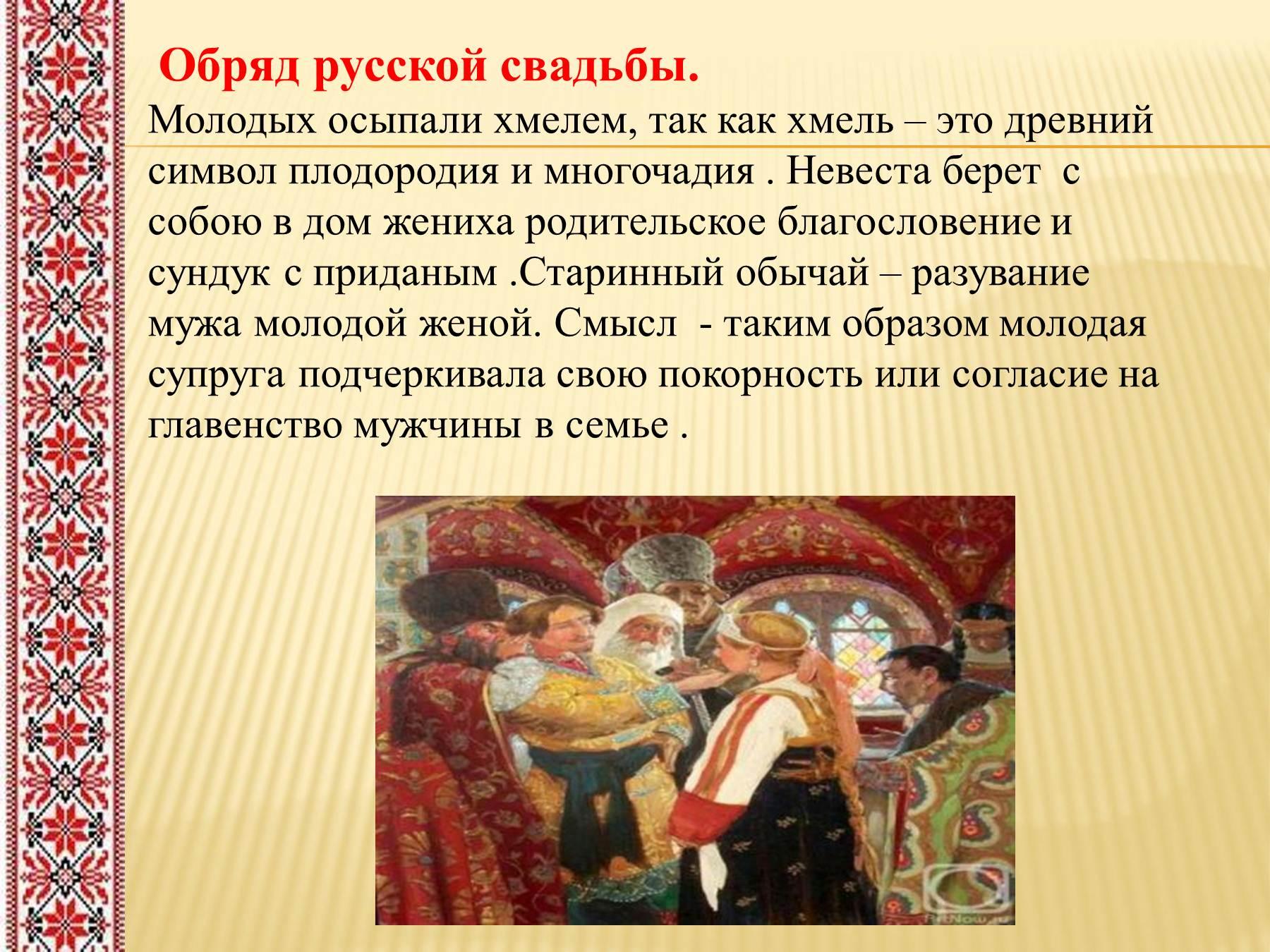 часто хозяева русский народ доклад с картинками каждой