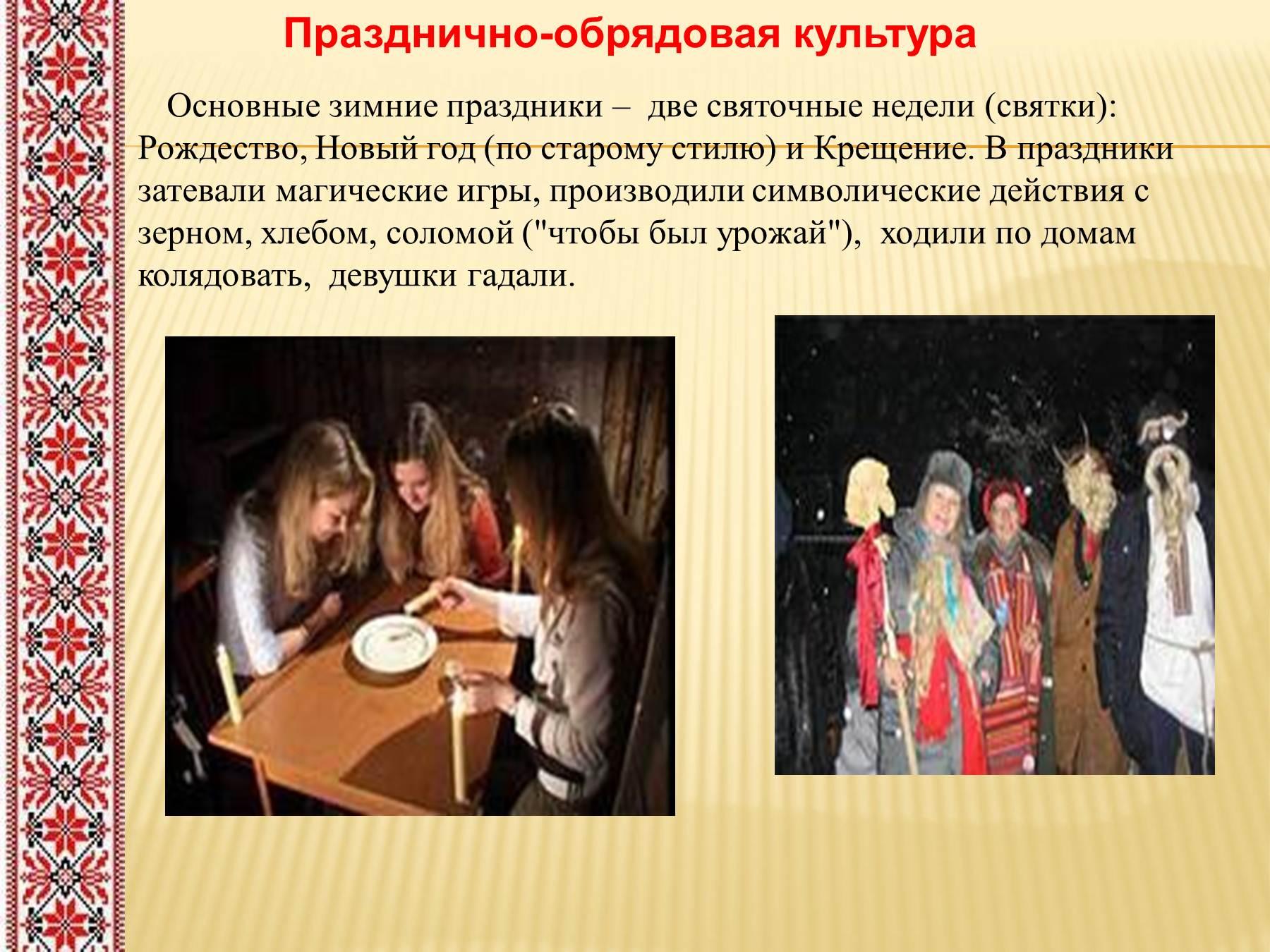 русский народ доклад с картинками этого