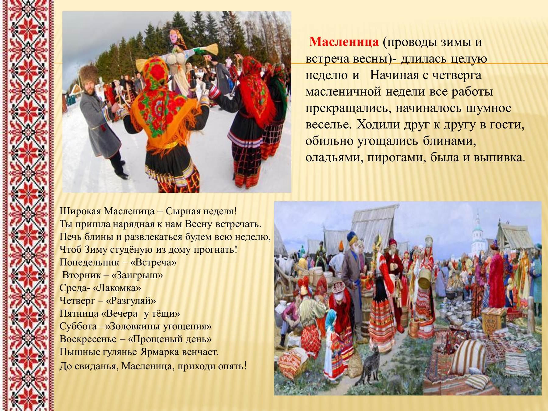 Обряды и традиции русского народа картинки