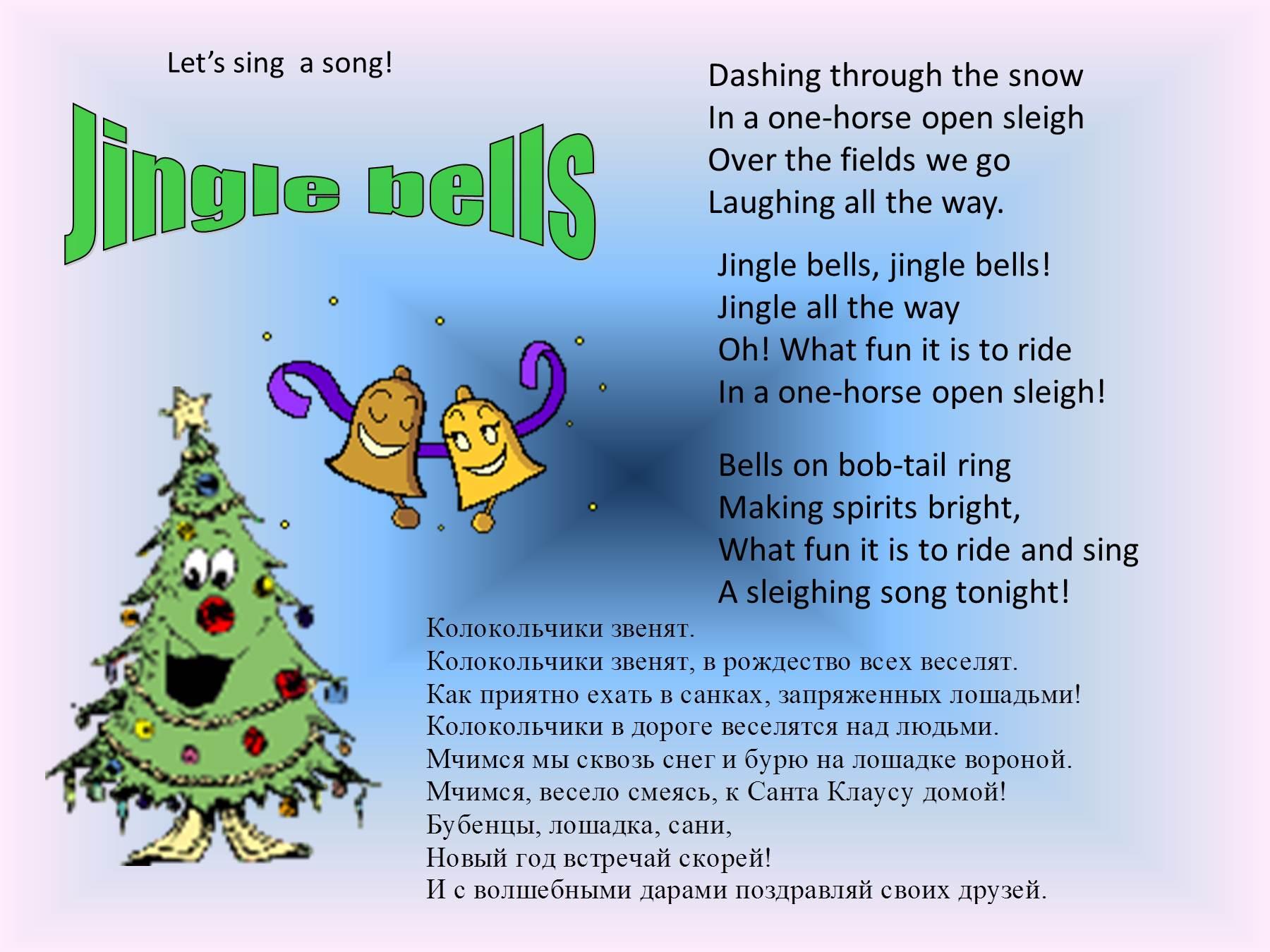 стихотворение на английском с новым годом с переводом также
