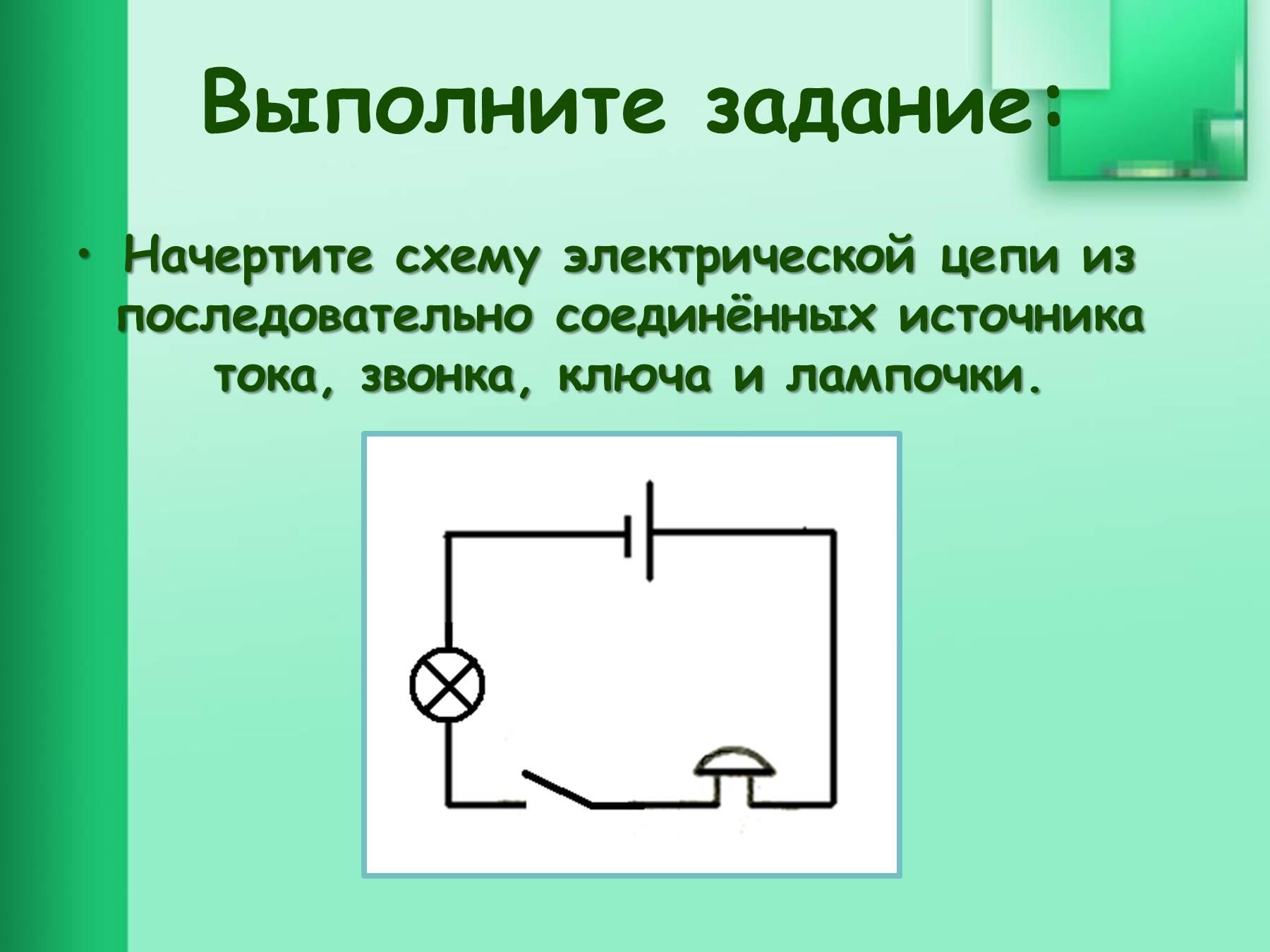 Нарисовать схему электрической цепи