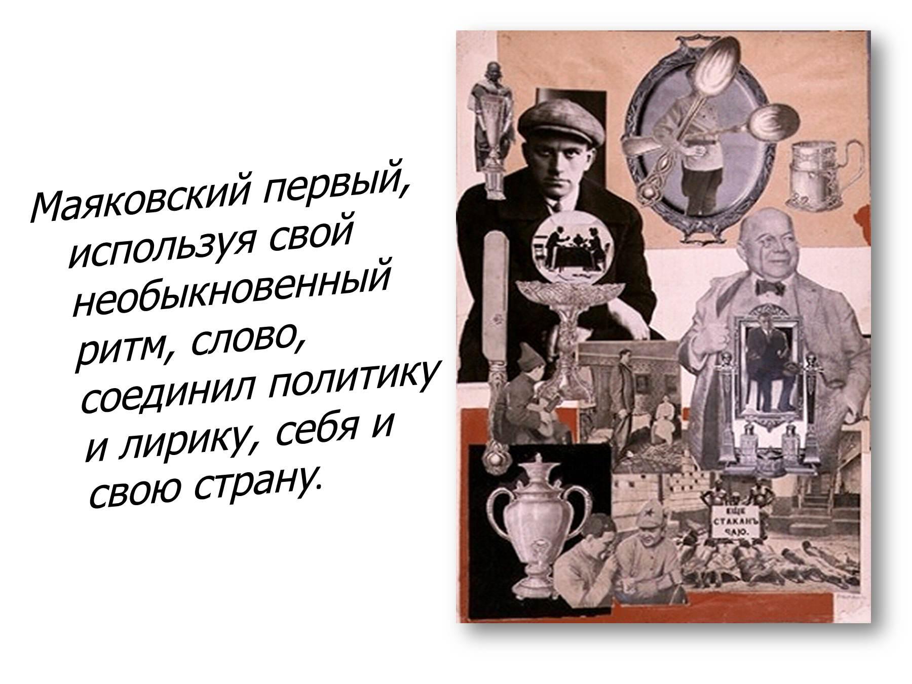 mayakovskiy-gimn-onanistov