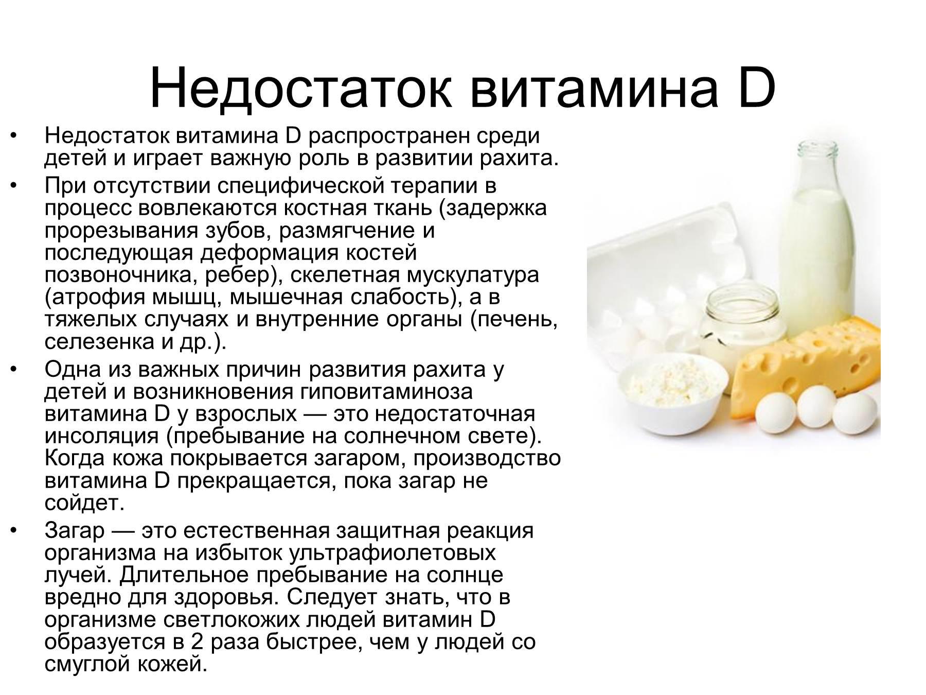 Почему не хватает в организме витамина д