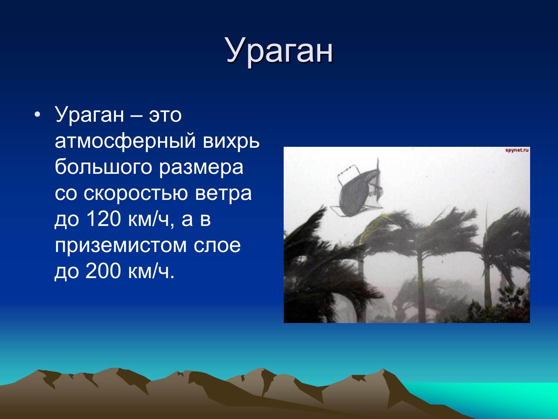 Ураганы картинки для презентации