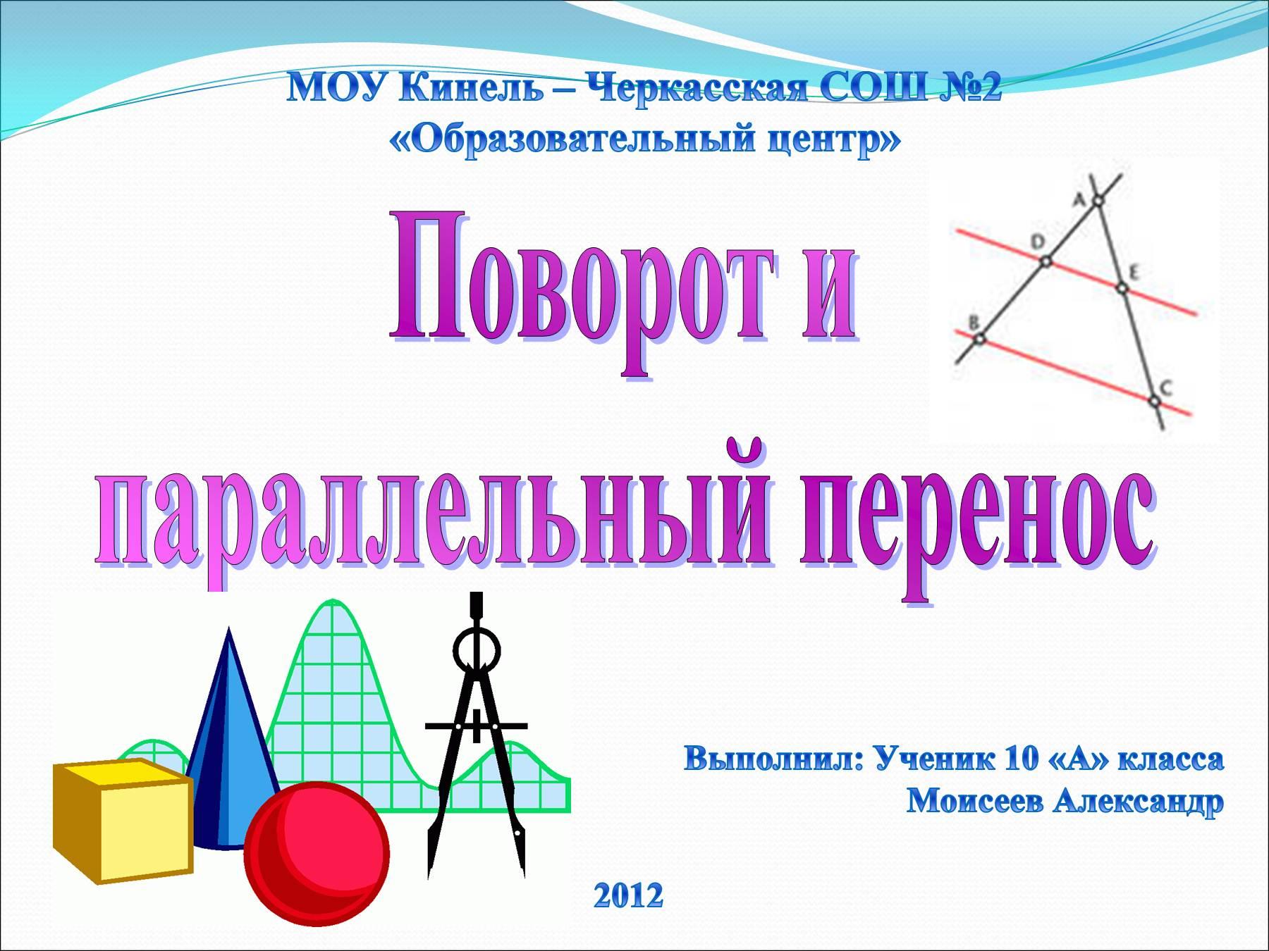 презентация движение геометрия 11 класс