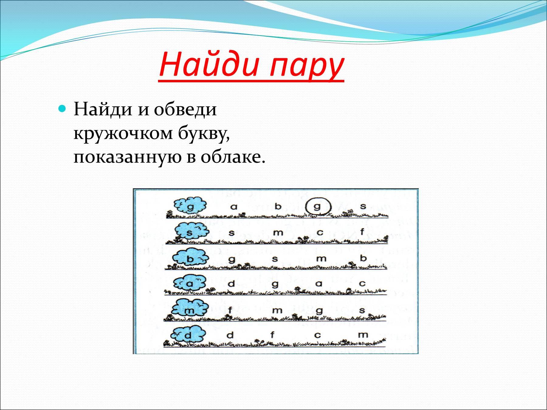 презентация алфавит на анг яз