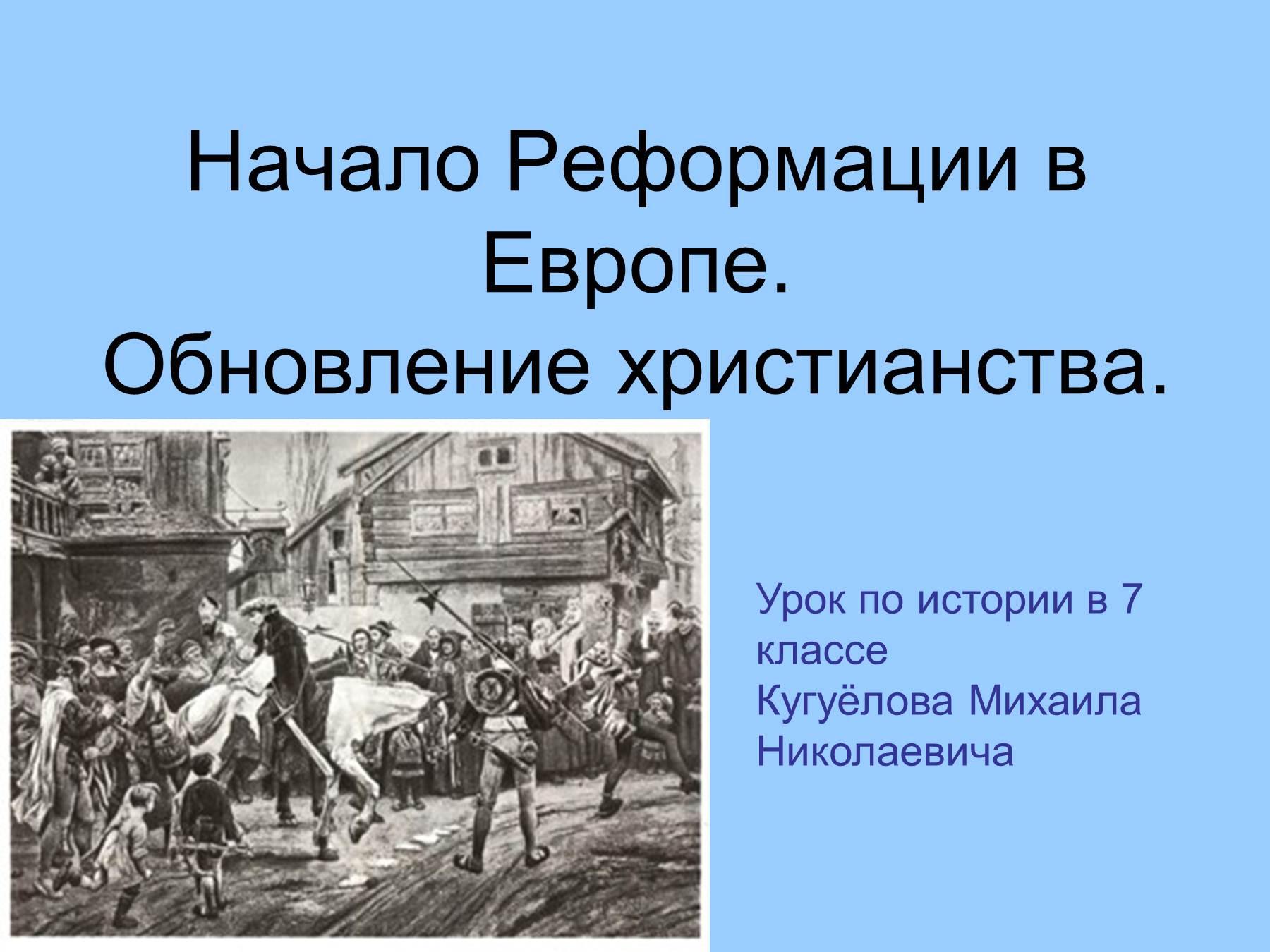 7 класс презентация история
