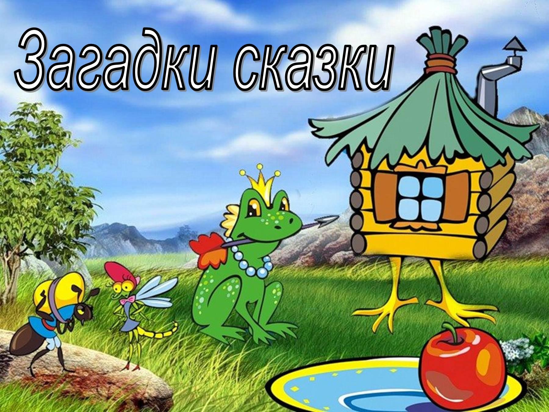 Сказки русские народные 12 фотография