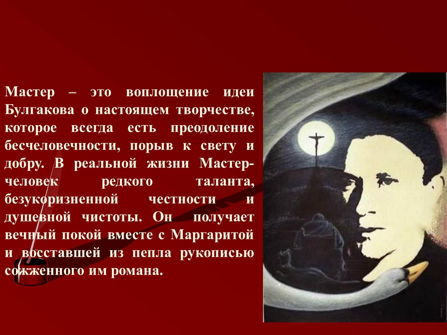 есть сочинение булгаков мастер и маргортта тема любви р-н Подольск