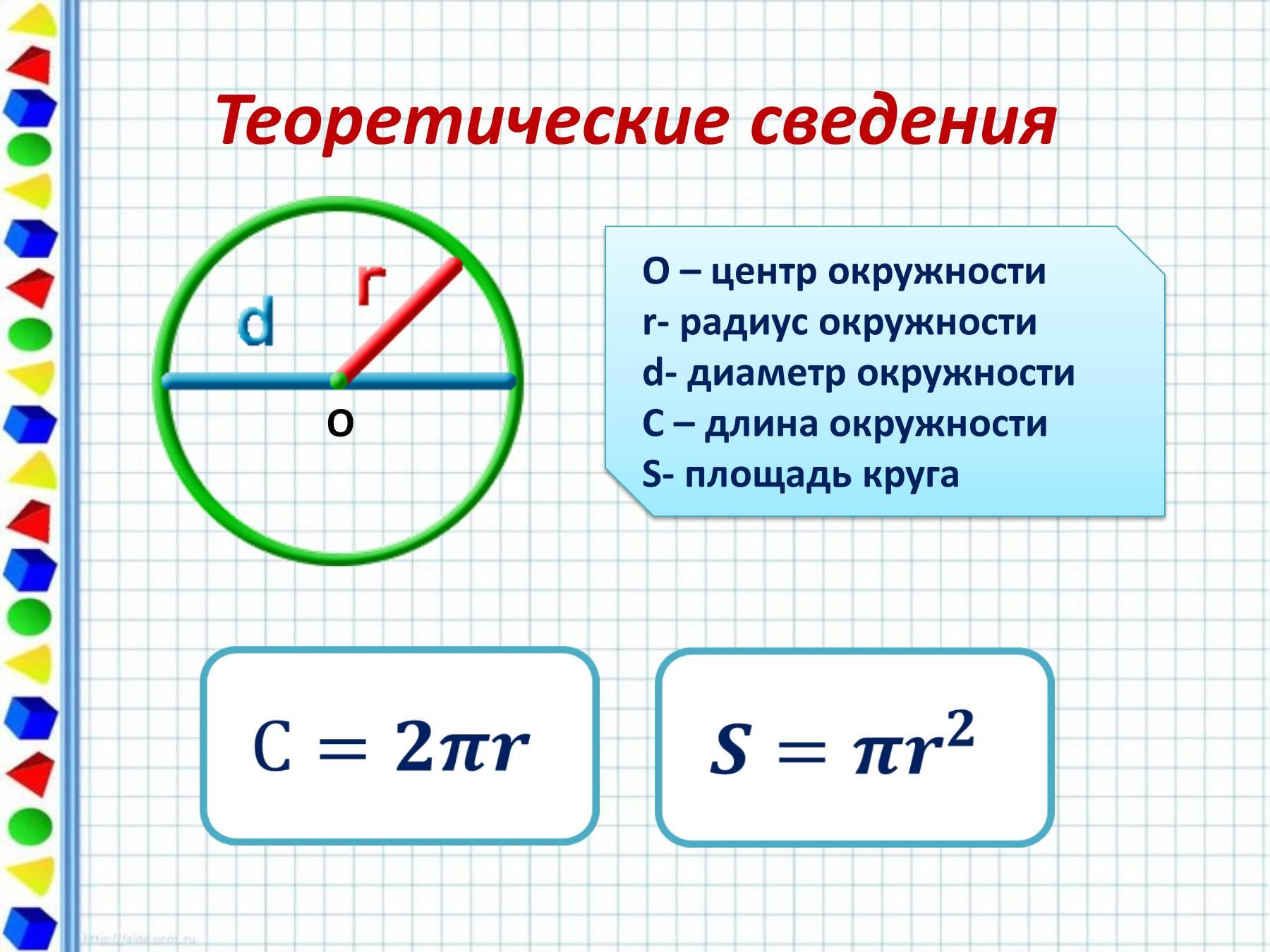 Как сделать радиус окружности 10