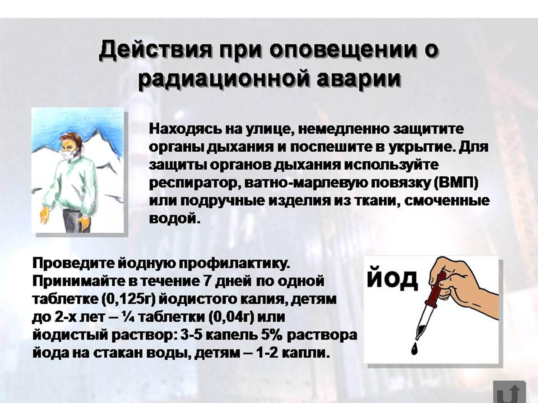 инструкцией о радиационной безопасности