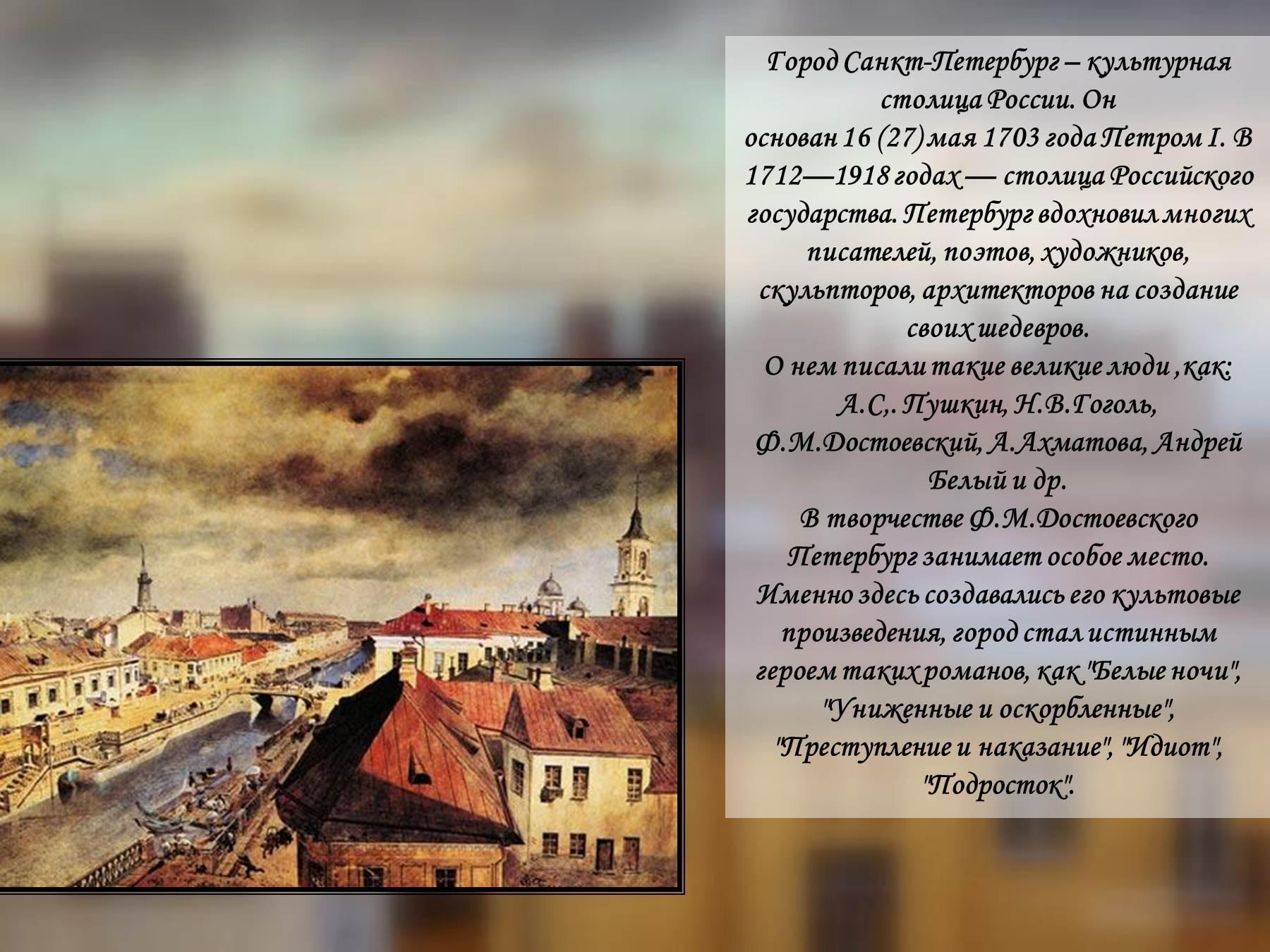 Тему достоевского на петербург презентация