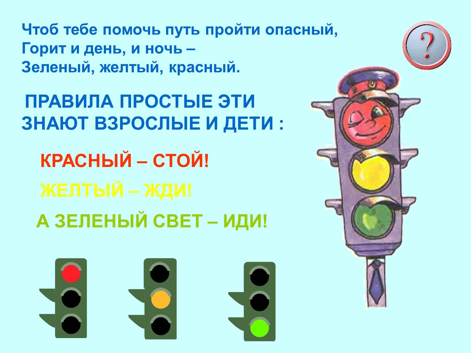 Сценарий красный желтый зеленый в детском саду