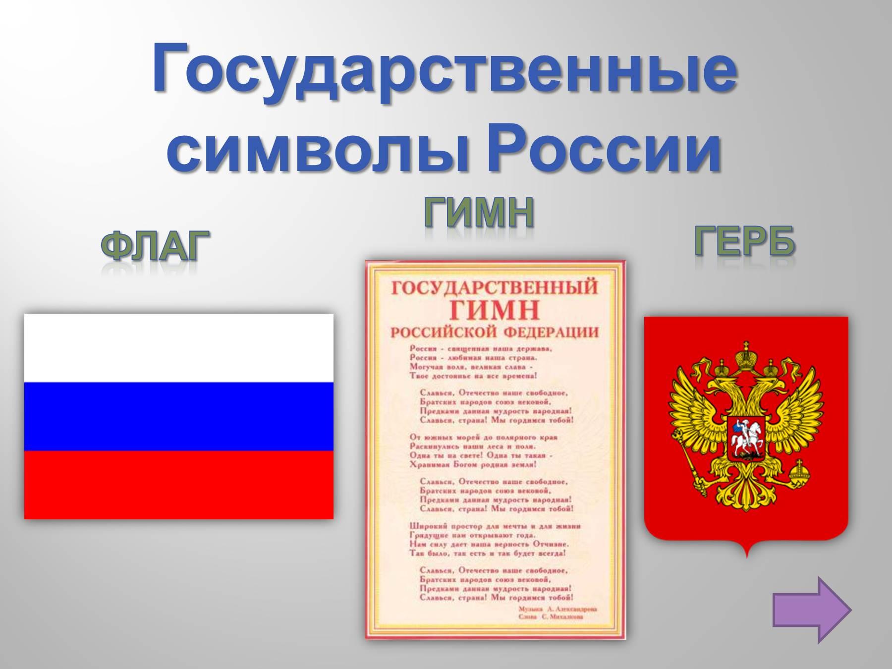 картинка российского символами