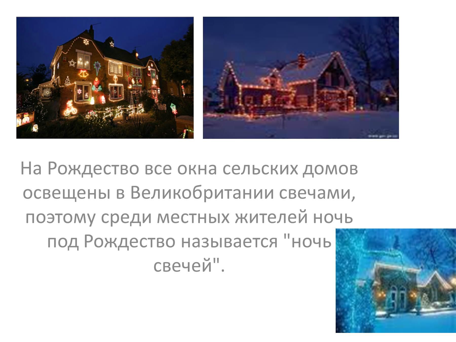 Рождествов россии презентация 4 класс картинки 4