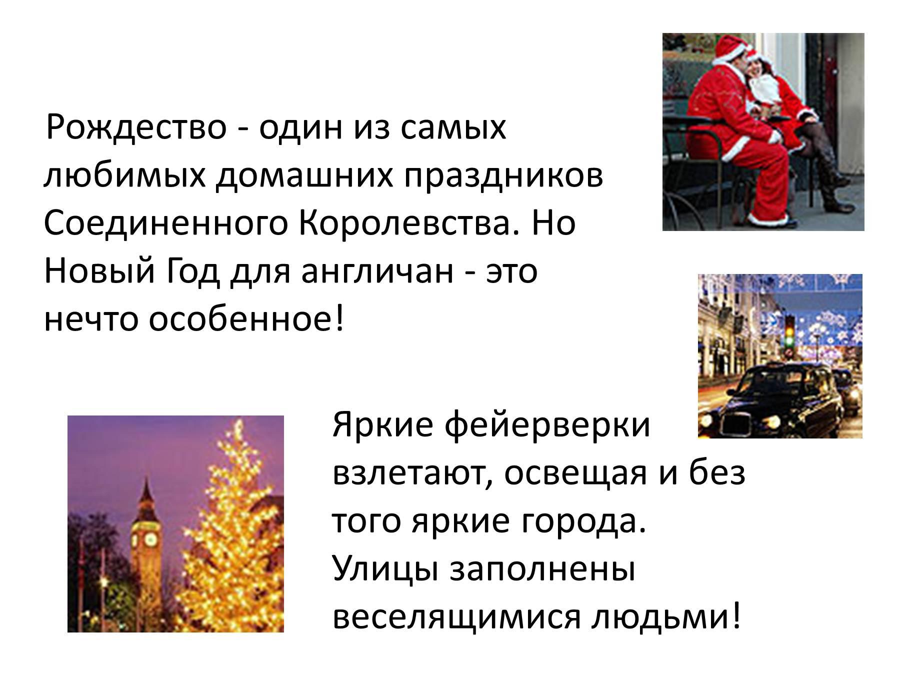 Тема новый год в россии на английском языке