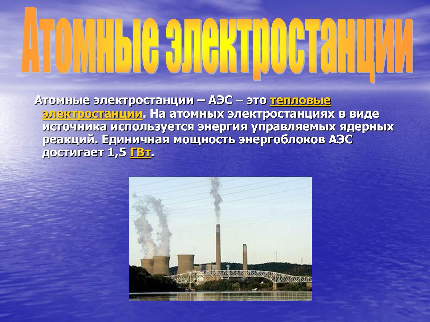 Электростанции Виды электростанций доклад физика