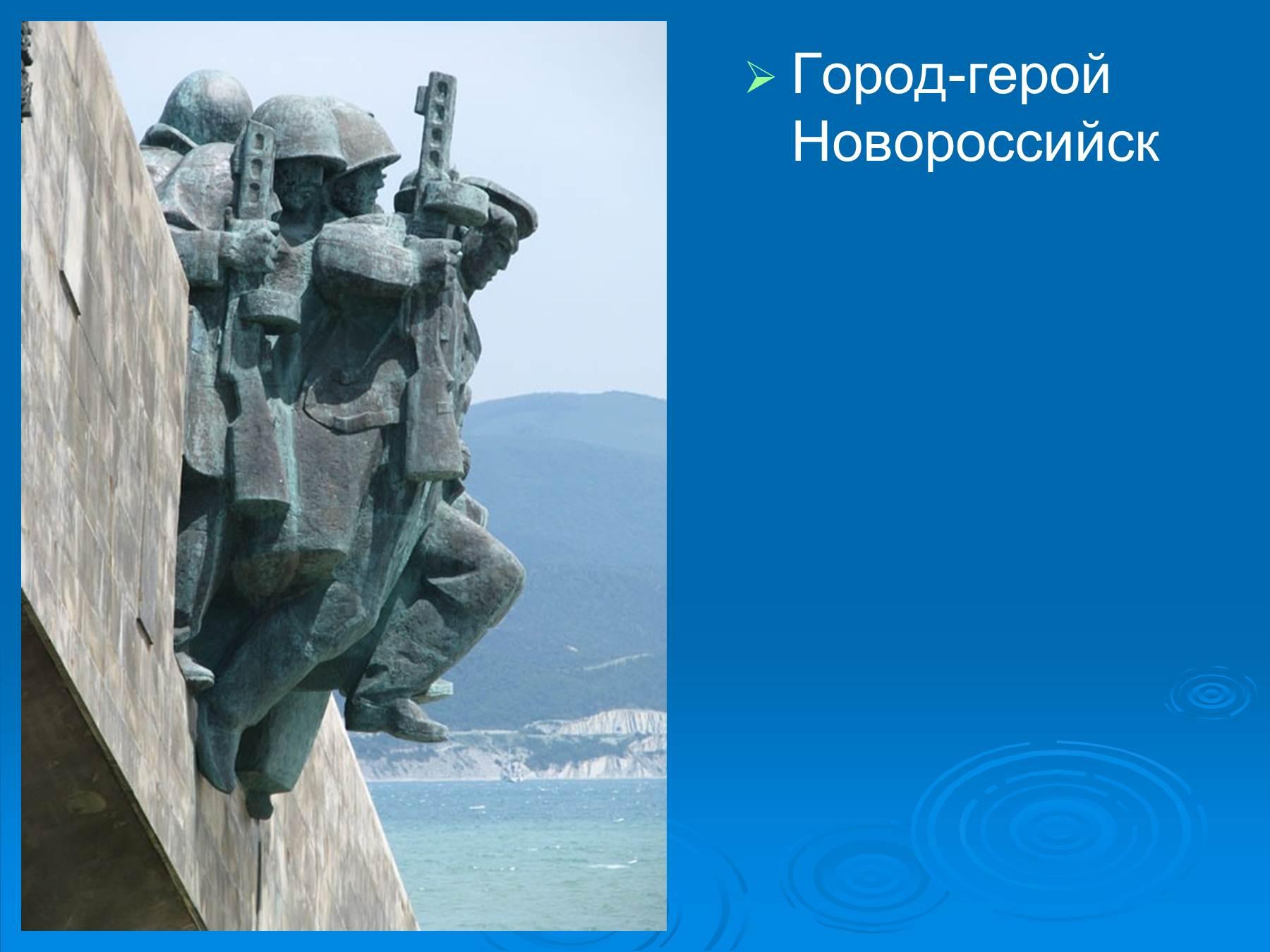 Презентация города героя новороссийска