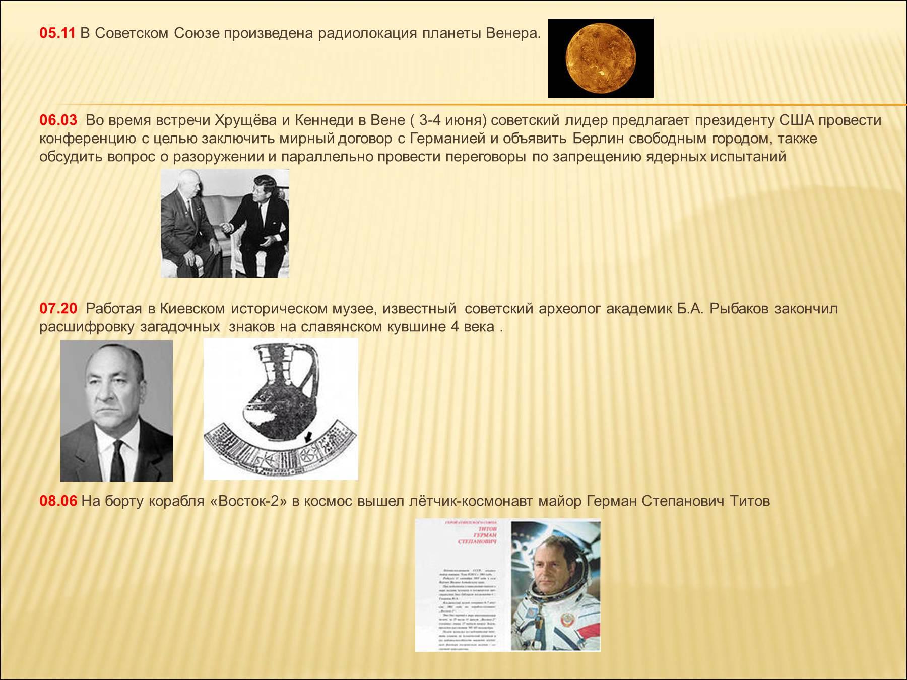 презентация исторические события 4 класс литература